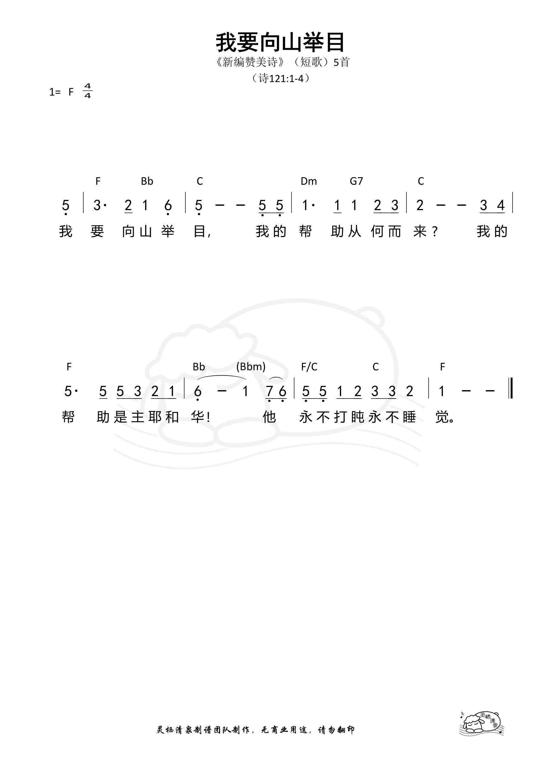 《第274首 - 我要向山举目(新编赞美诗短歌05)和弦简谱》