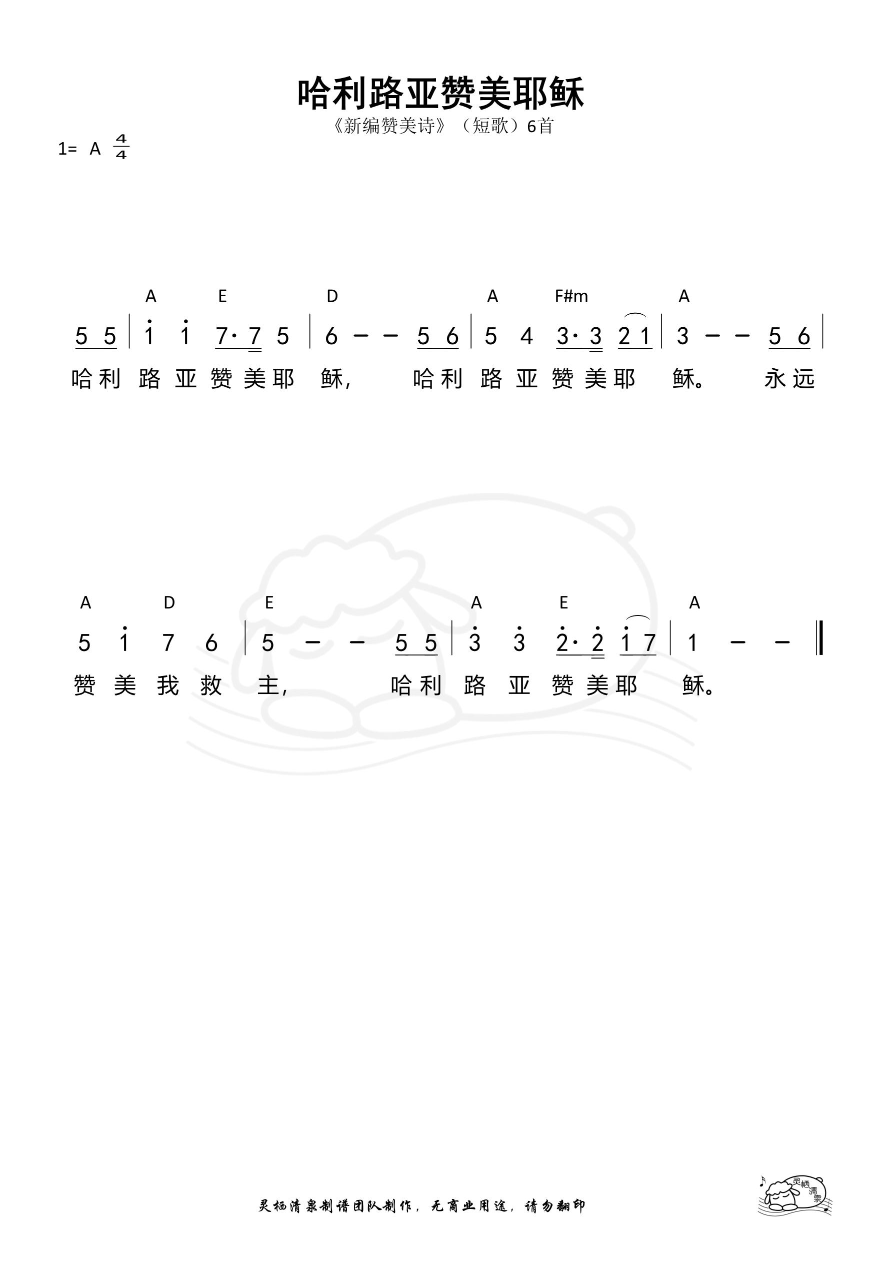 《第273首 - 哈利路亚赞美耶稣(新编赞美诗短歌06)和弦简谱》