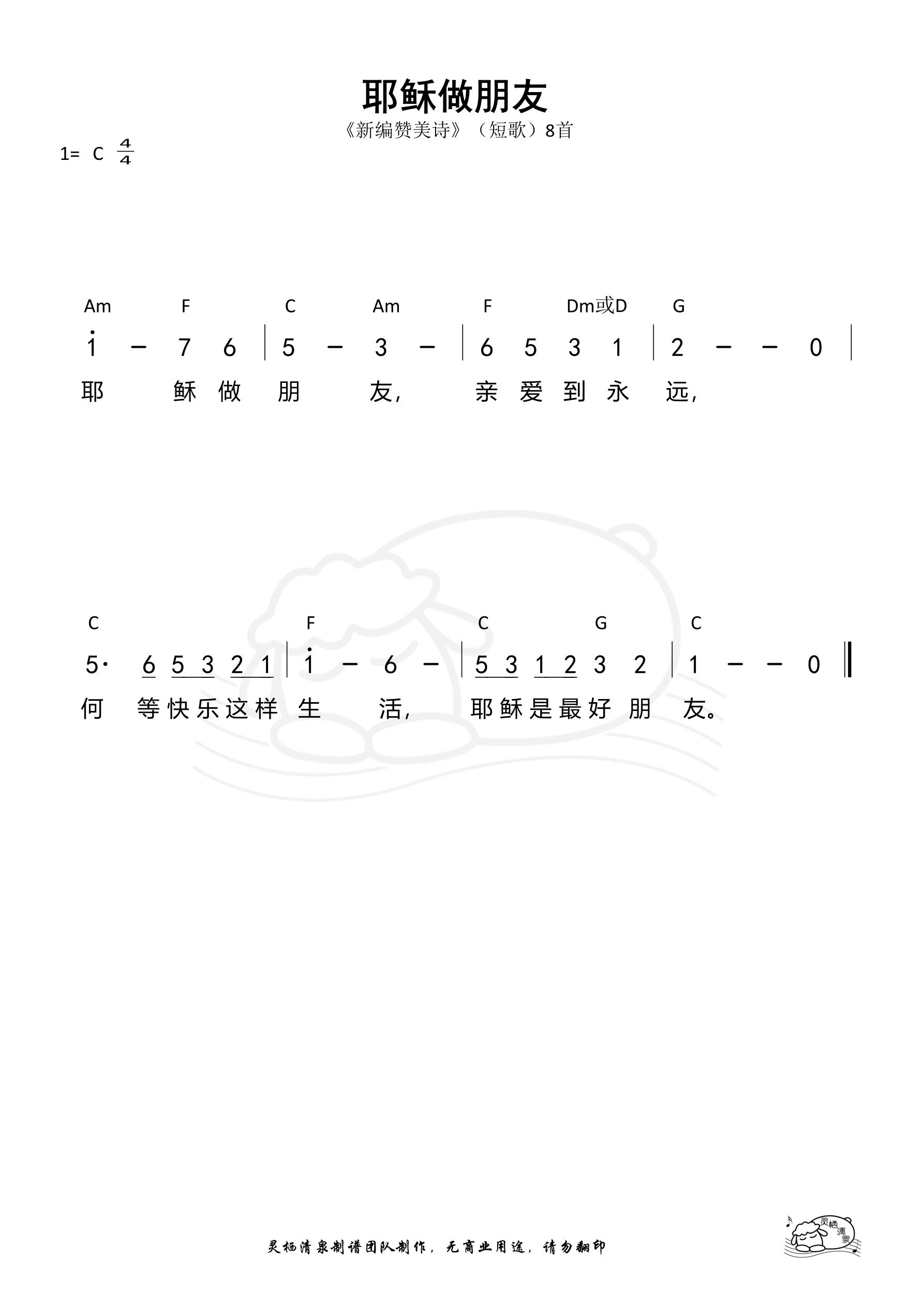 《第271首 - 耶稣做朋友(短歌08)和弦简谱》