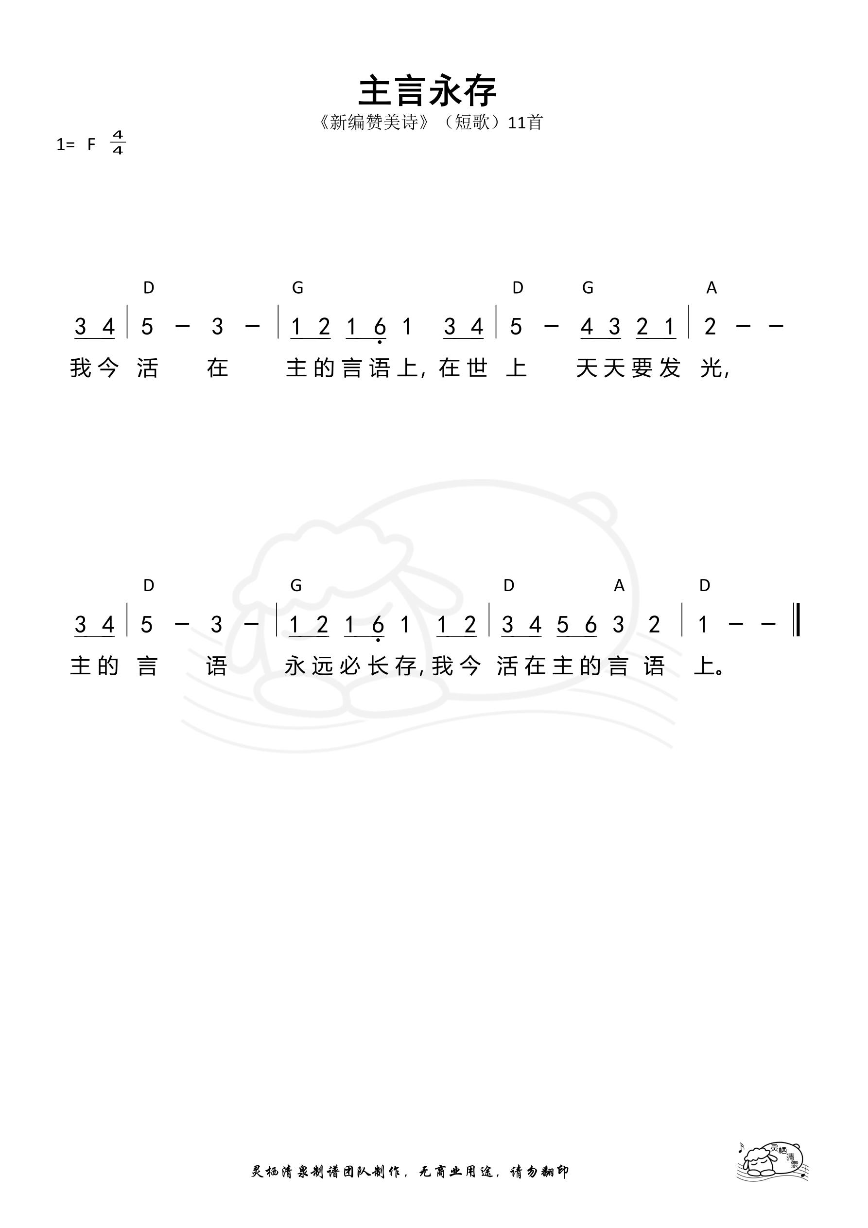 《第268首 - 主言永存(短歌11)和弦简谱》