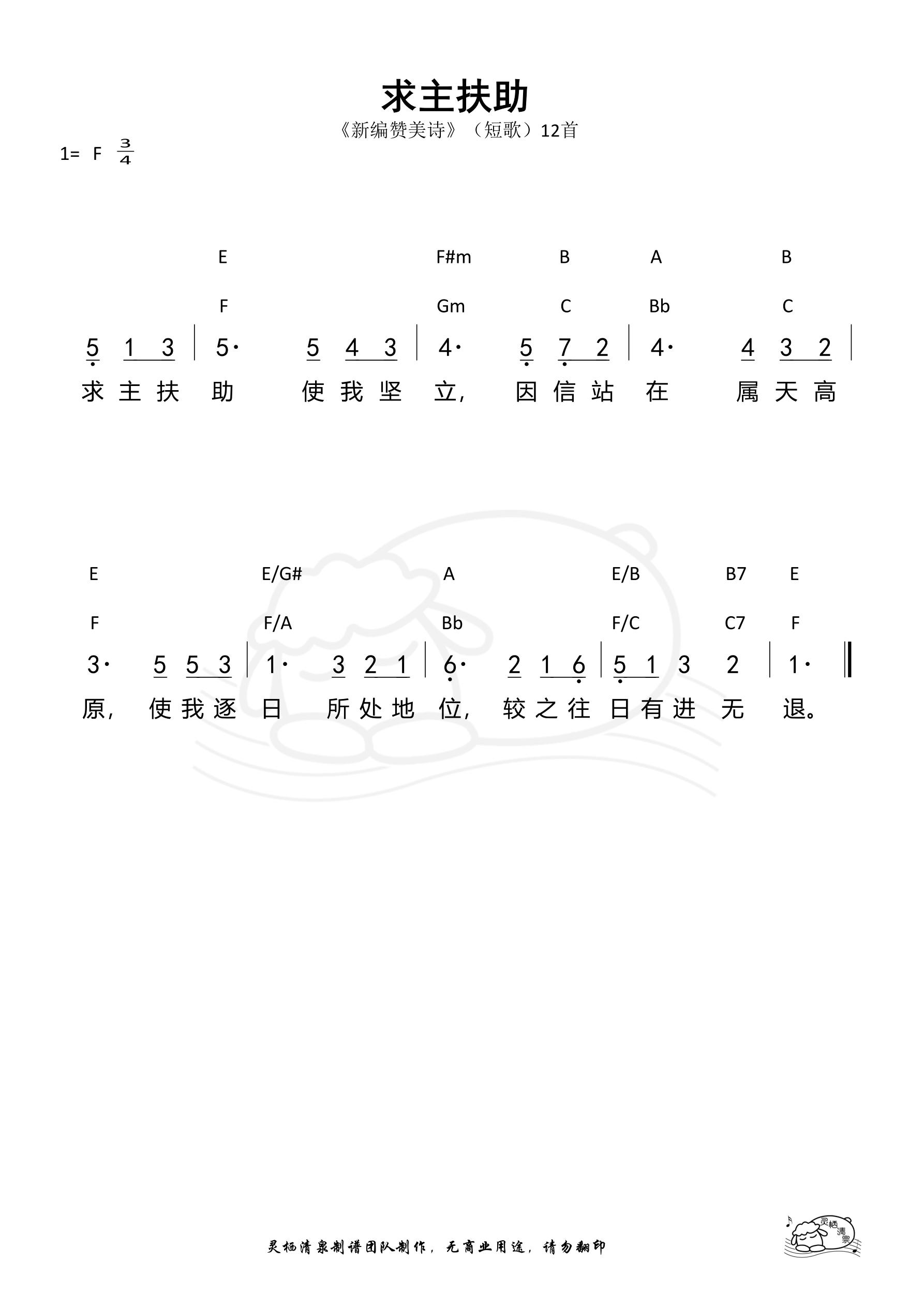 《第267首 - 求主扶助(短歌12)和弦简谱》