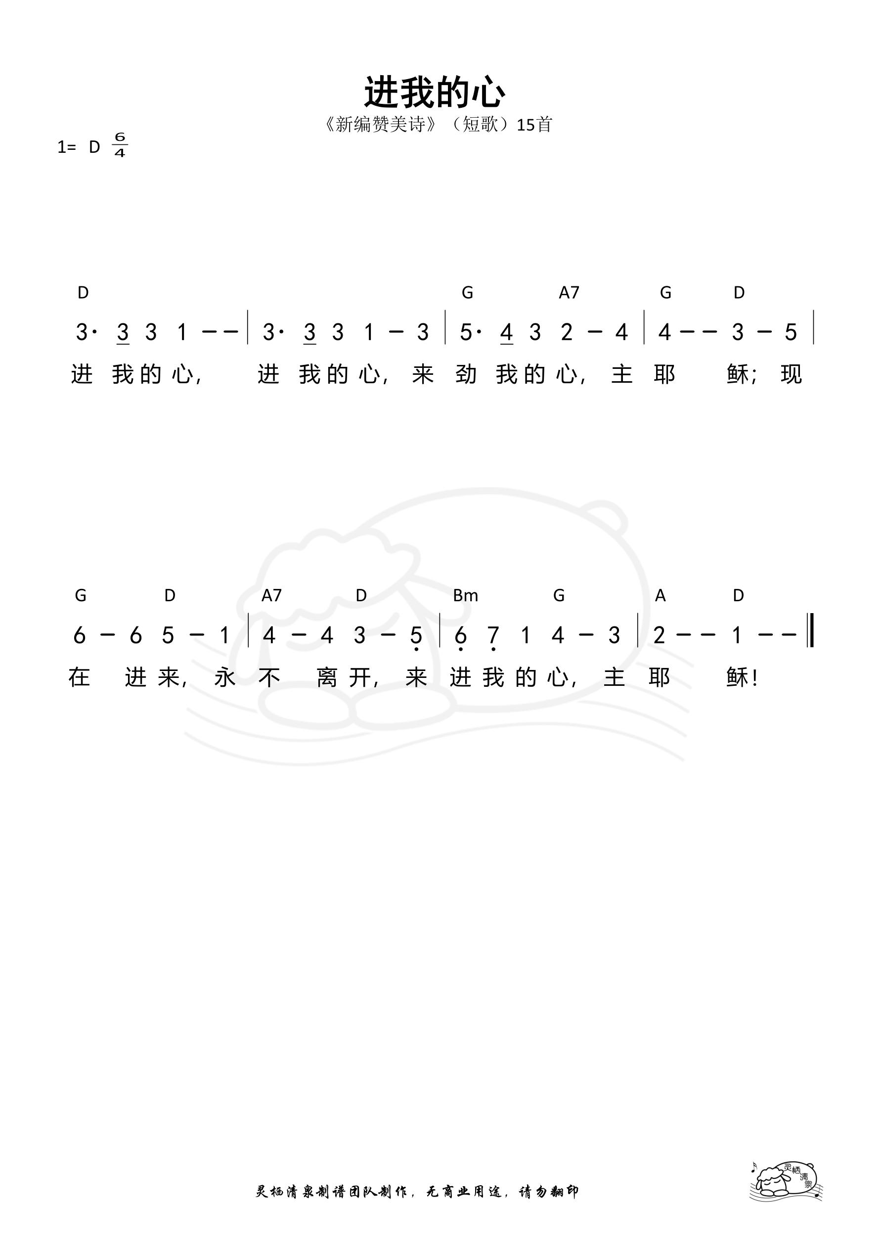 《第264首 - 进我的心(短歌15)和弦简谱》
