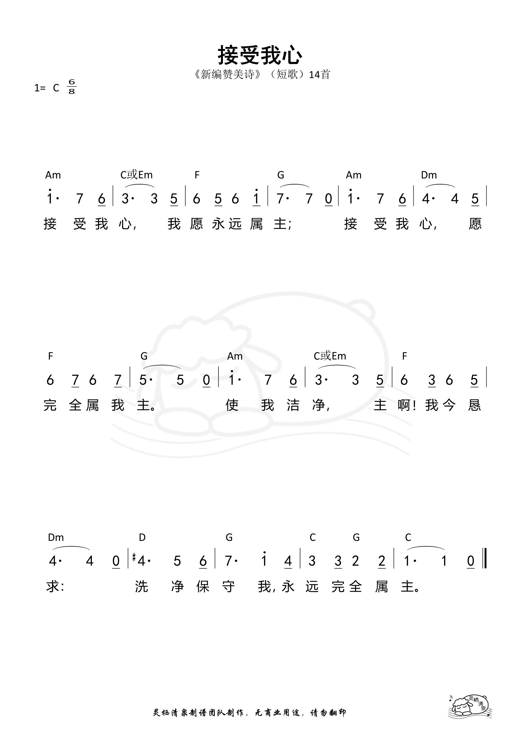 《第265首 - 接受我心(短歌14)和弦简谱》