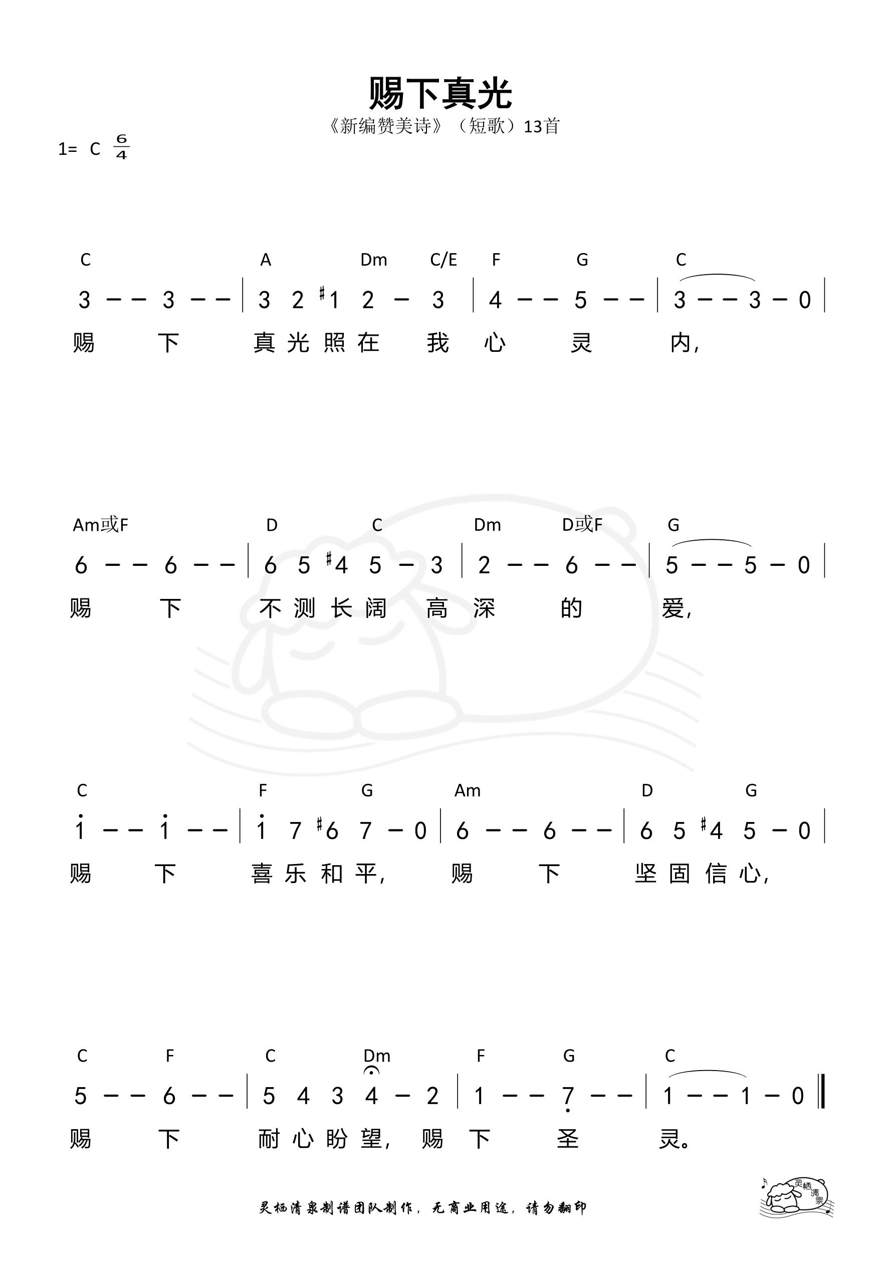 《第266首 - 赐下真光(短歌13)和弦简谱》