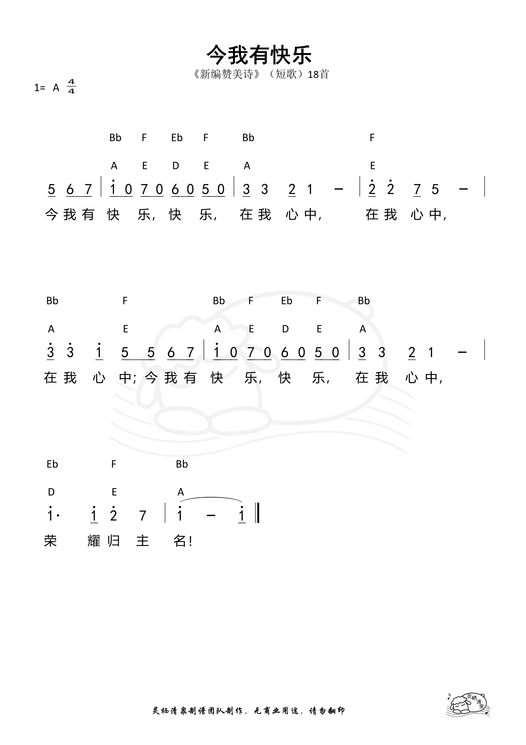 《第261首 - 今我有快乐(短歌18)和弦简谱》