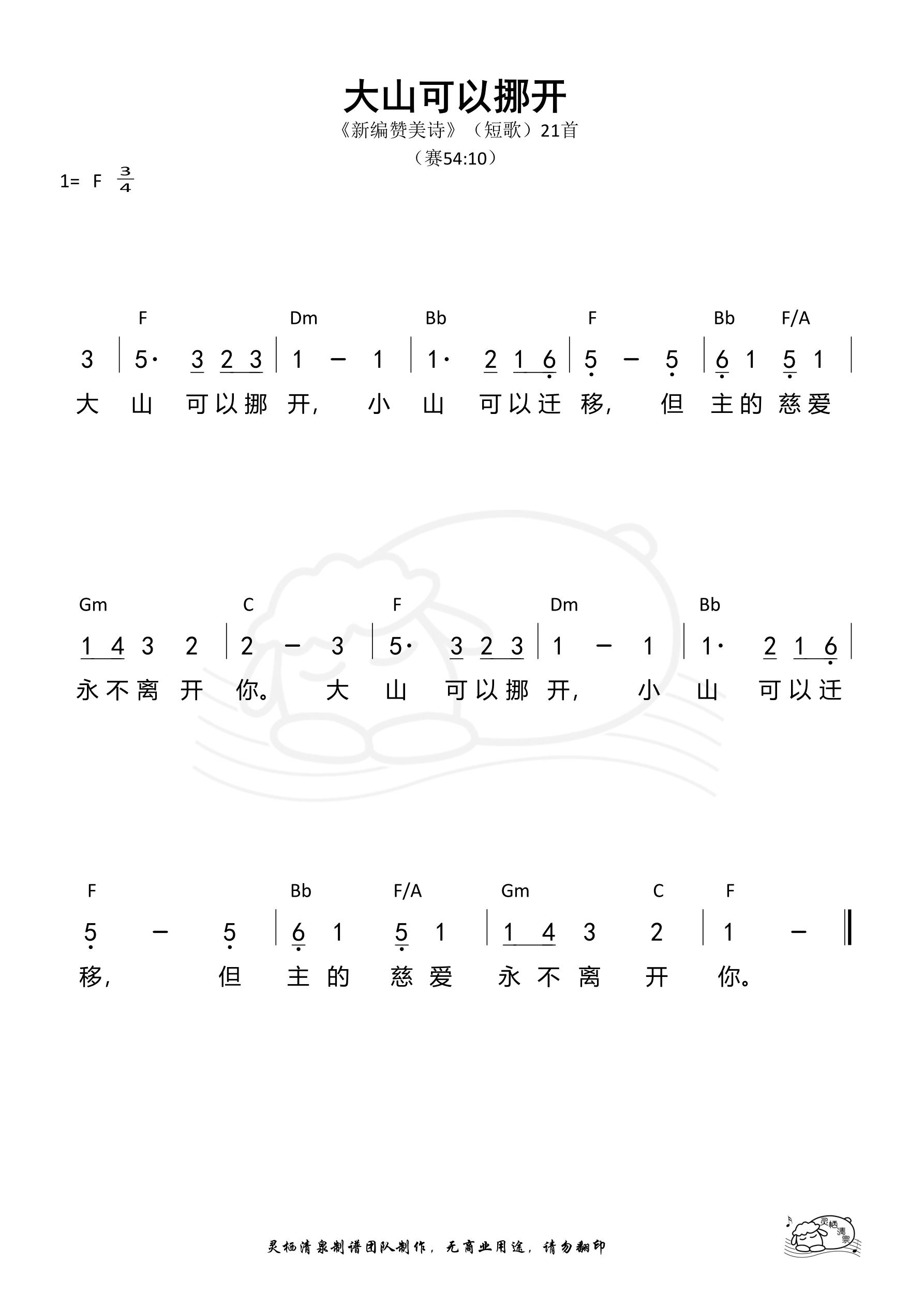 《第258首 - 大山可以挪开(新编赞美诗短歌21)和弦简谱》