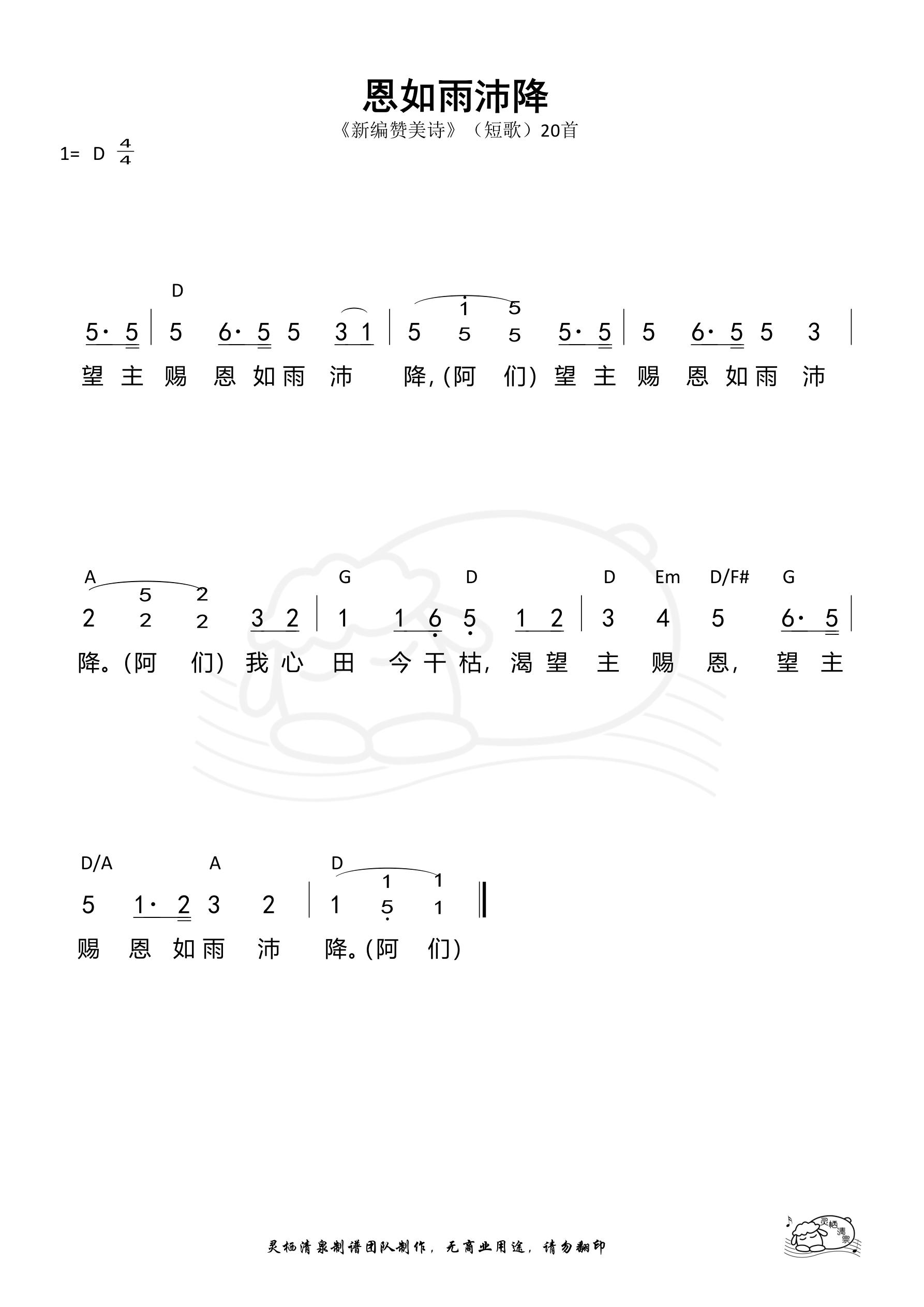 《第259首 - 恩如雨沛降(短歌20)和弦简谱》