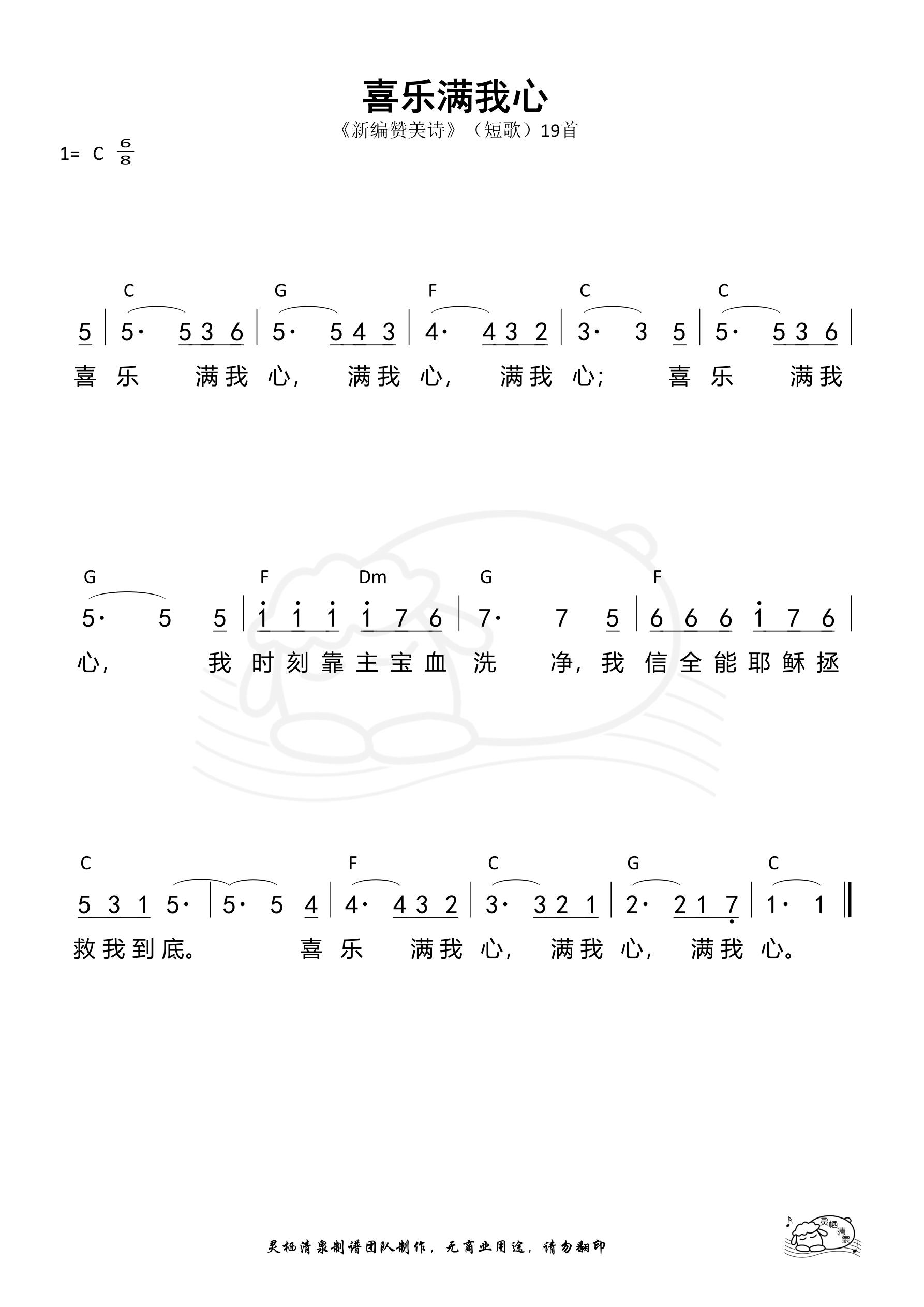 《第260首 - 喜乐满我心(短歌19)和弦简谱》