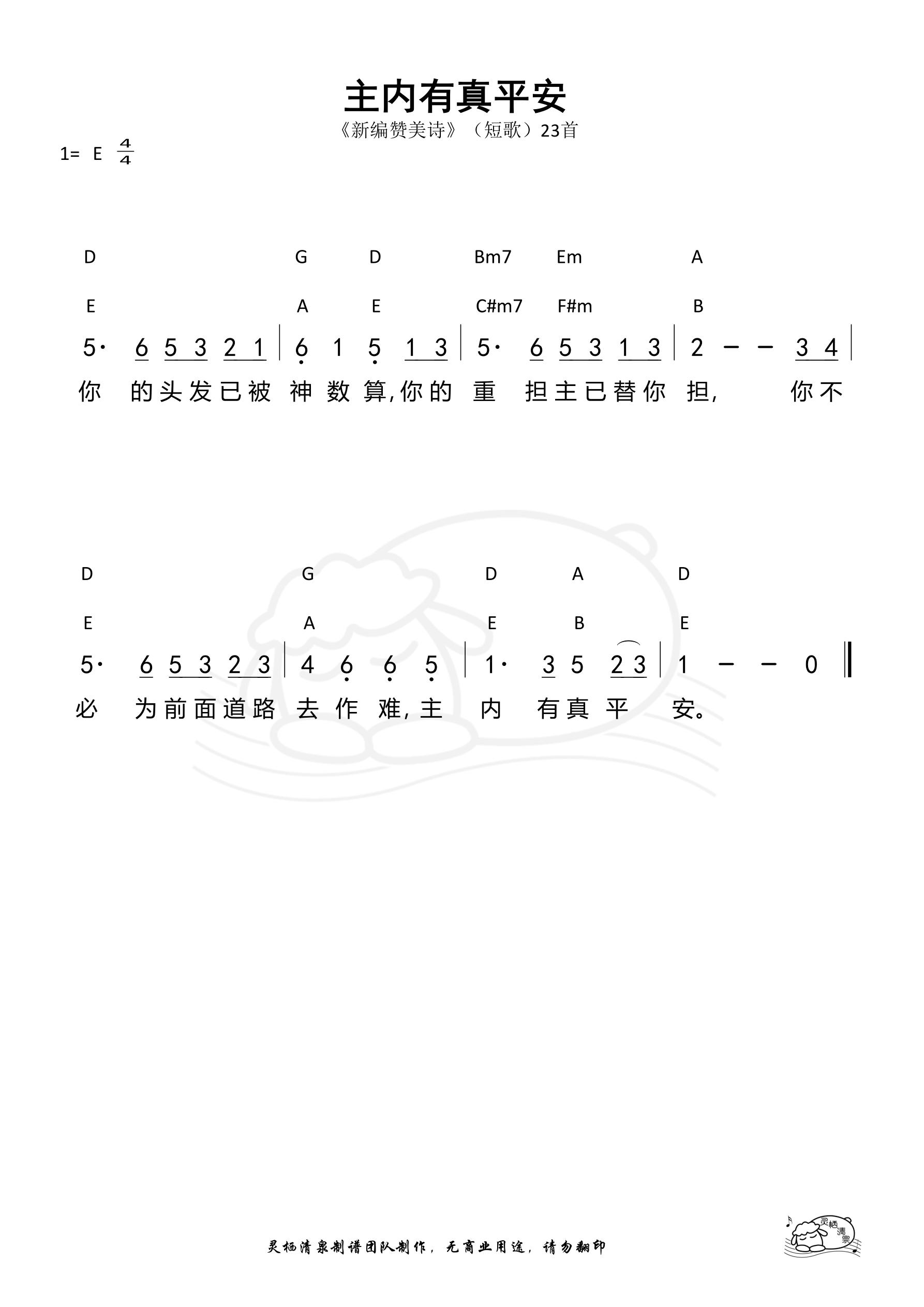 《第256首 - 主内有真平安(短歌23)和弦简谱》