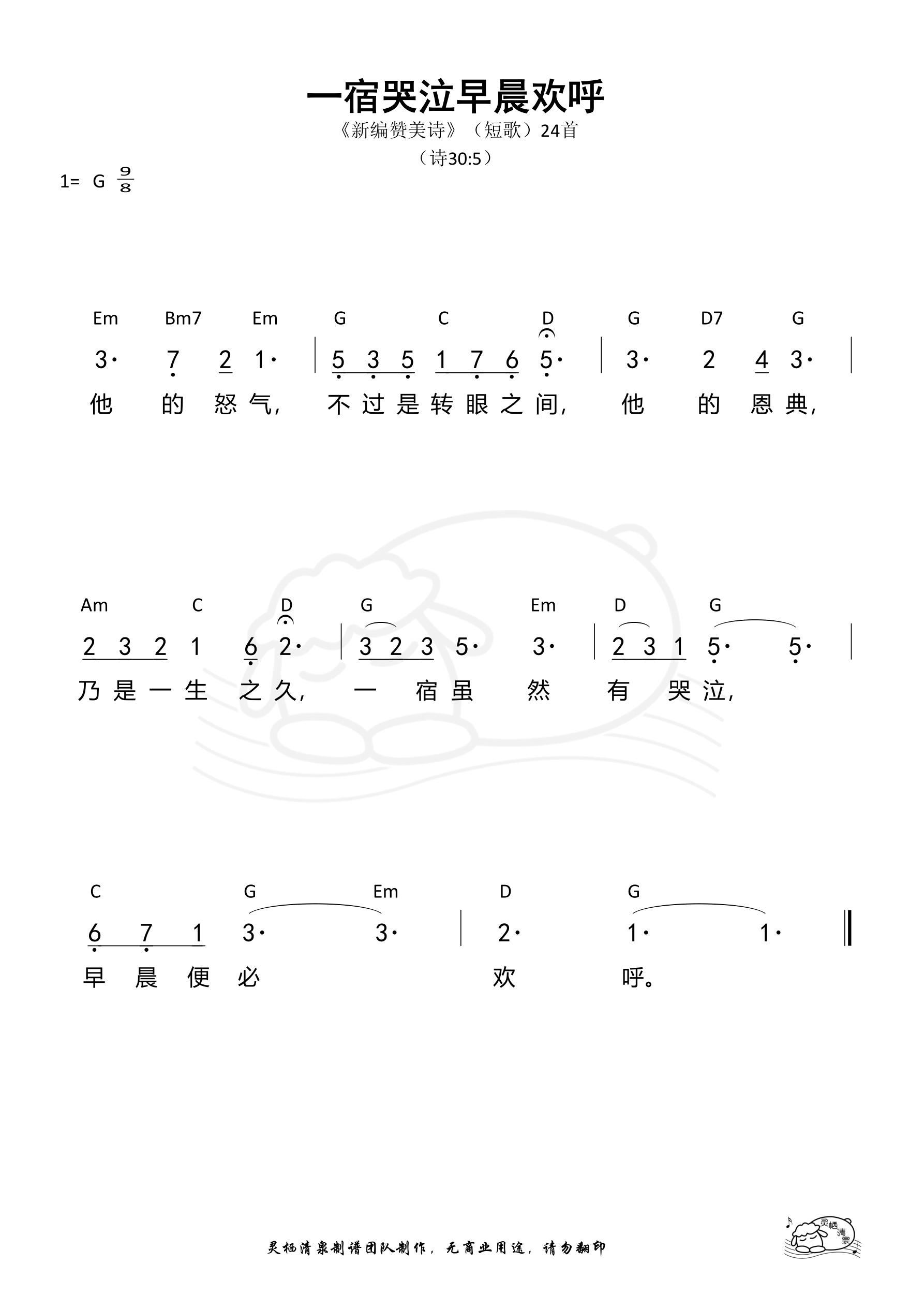 《第255首 - 一宿哭泣早晨欢呼(短歌24)和弦简谱》