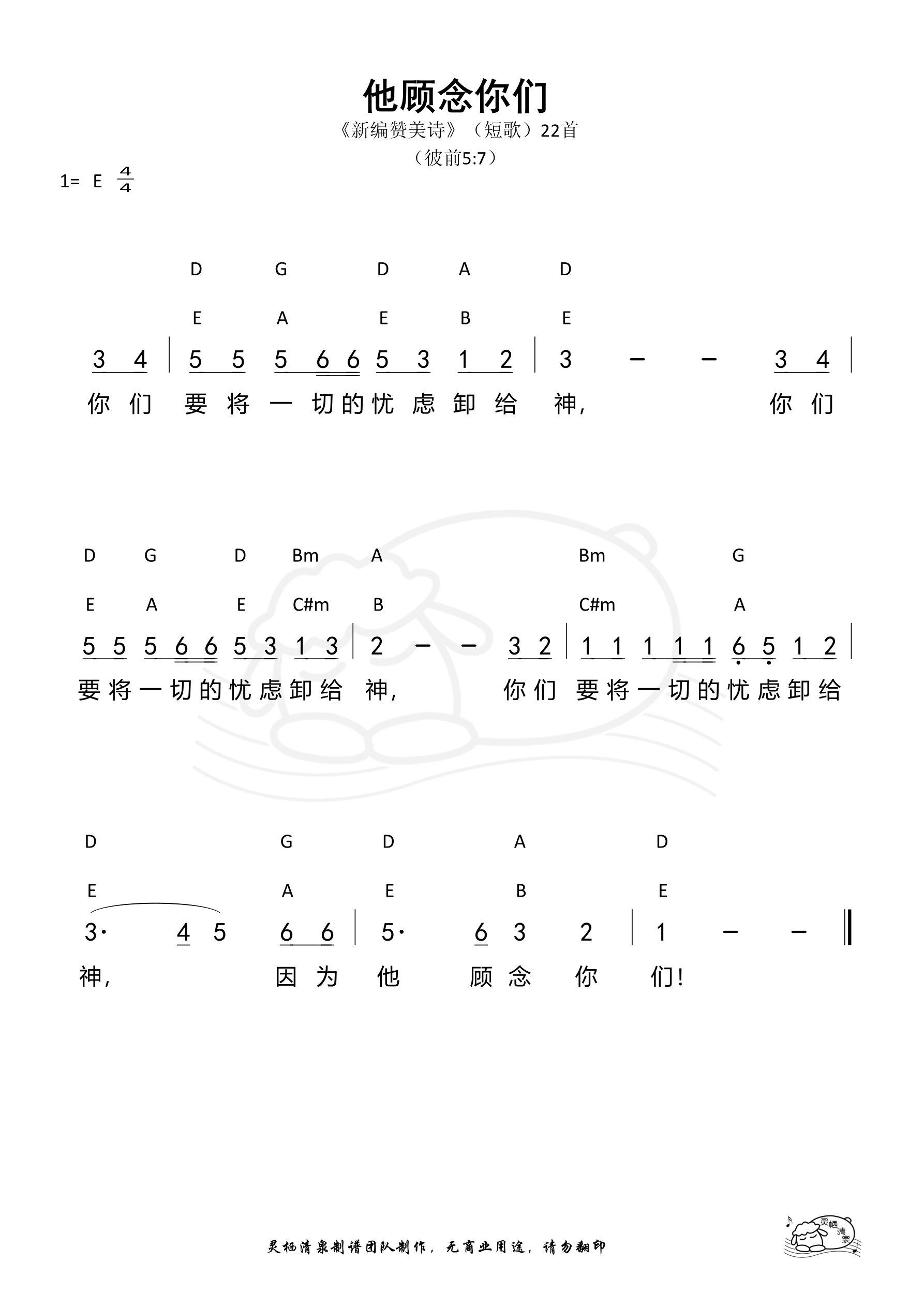 《第257首 - 他顾念你们(短歌22)和弦简谱》
