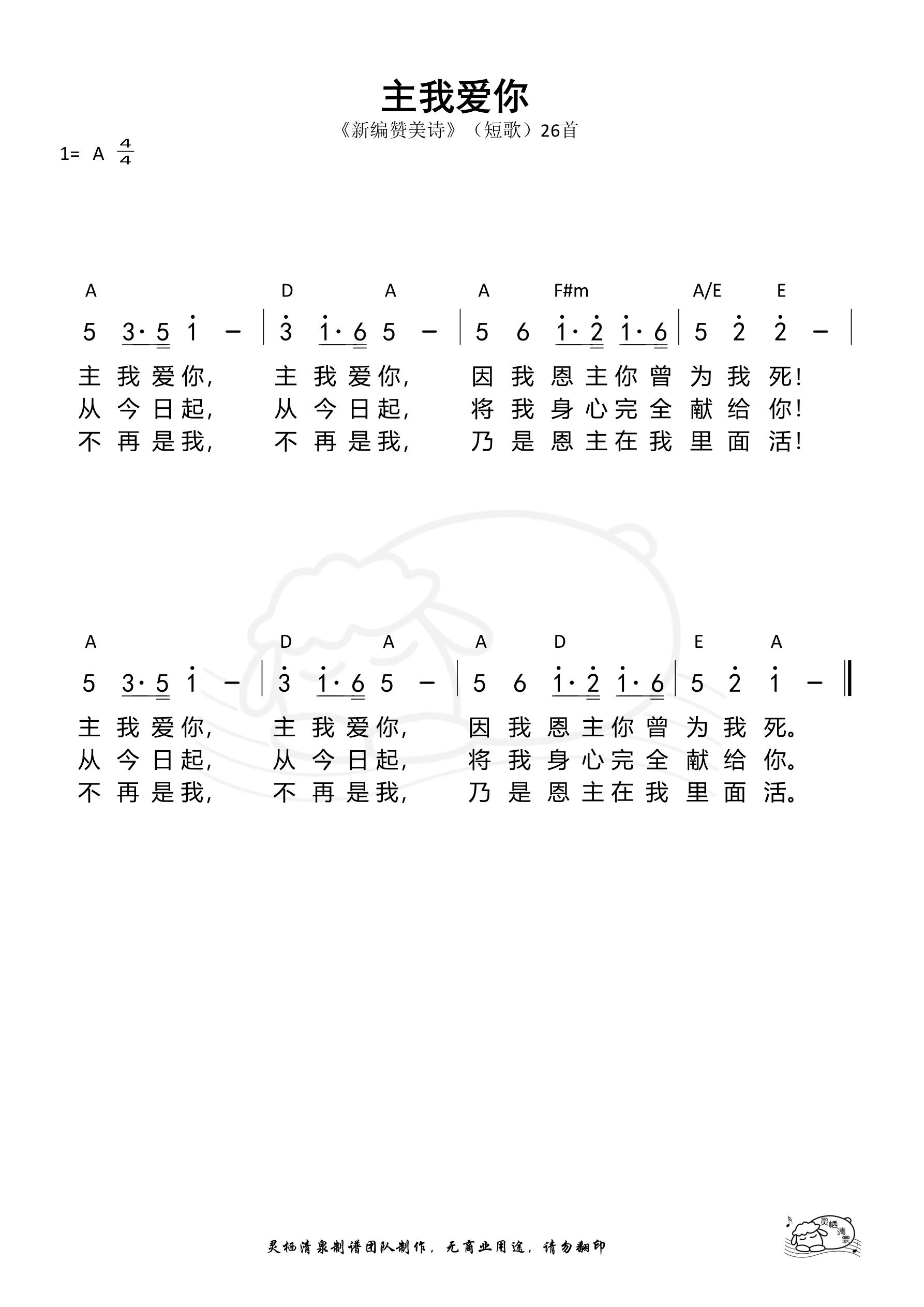 《第253首 - 主我爱你(短歌26)和弦简谱》