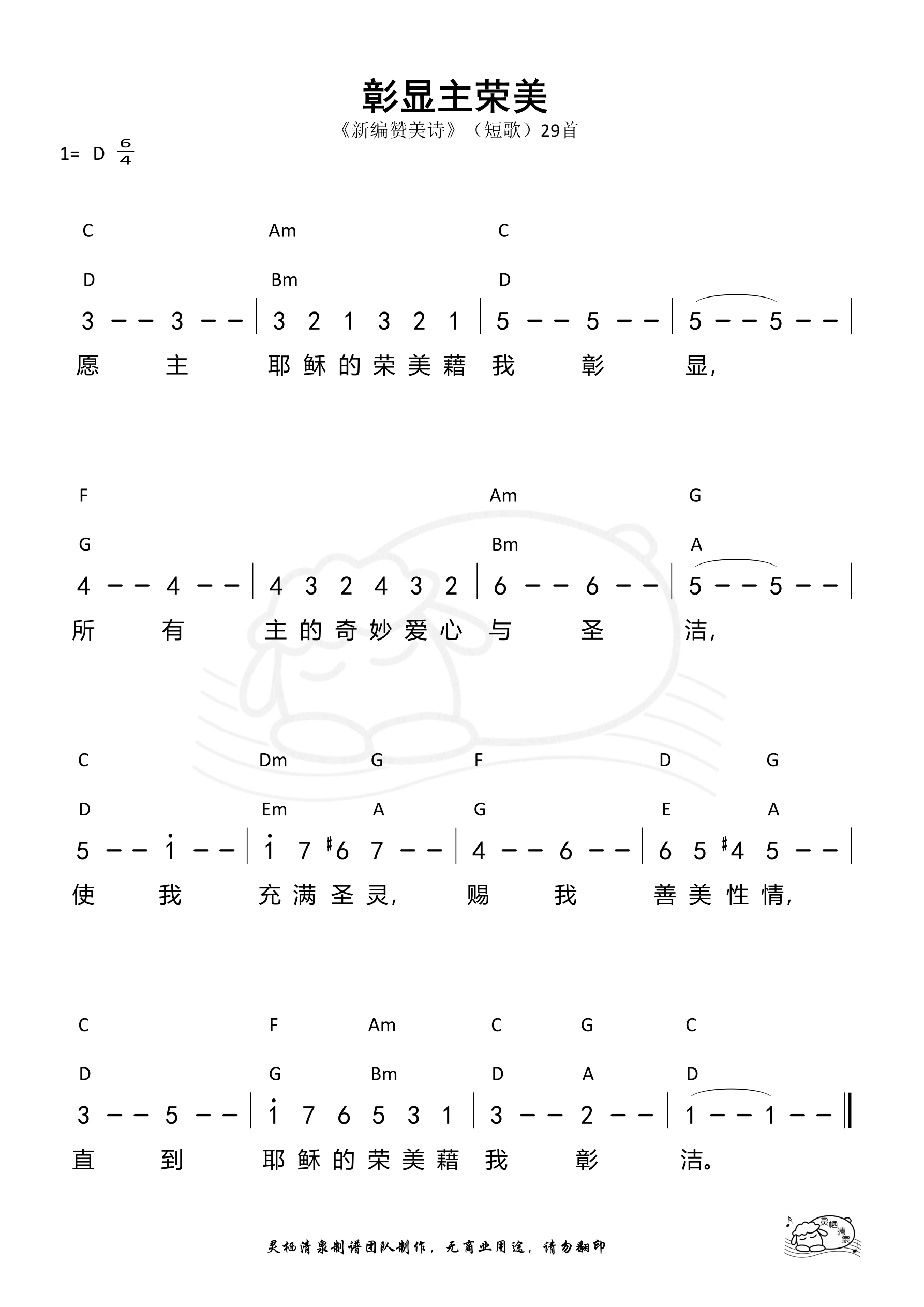 《第250首 - 彰显主荣美(短歌29)和弦简谱》