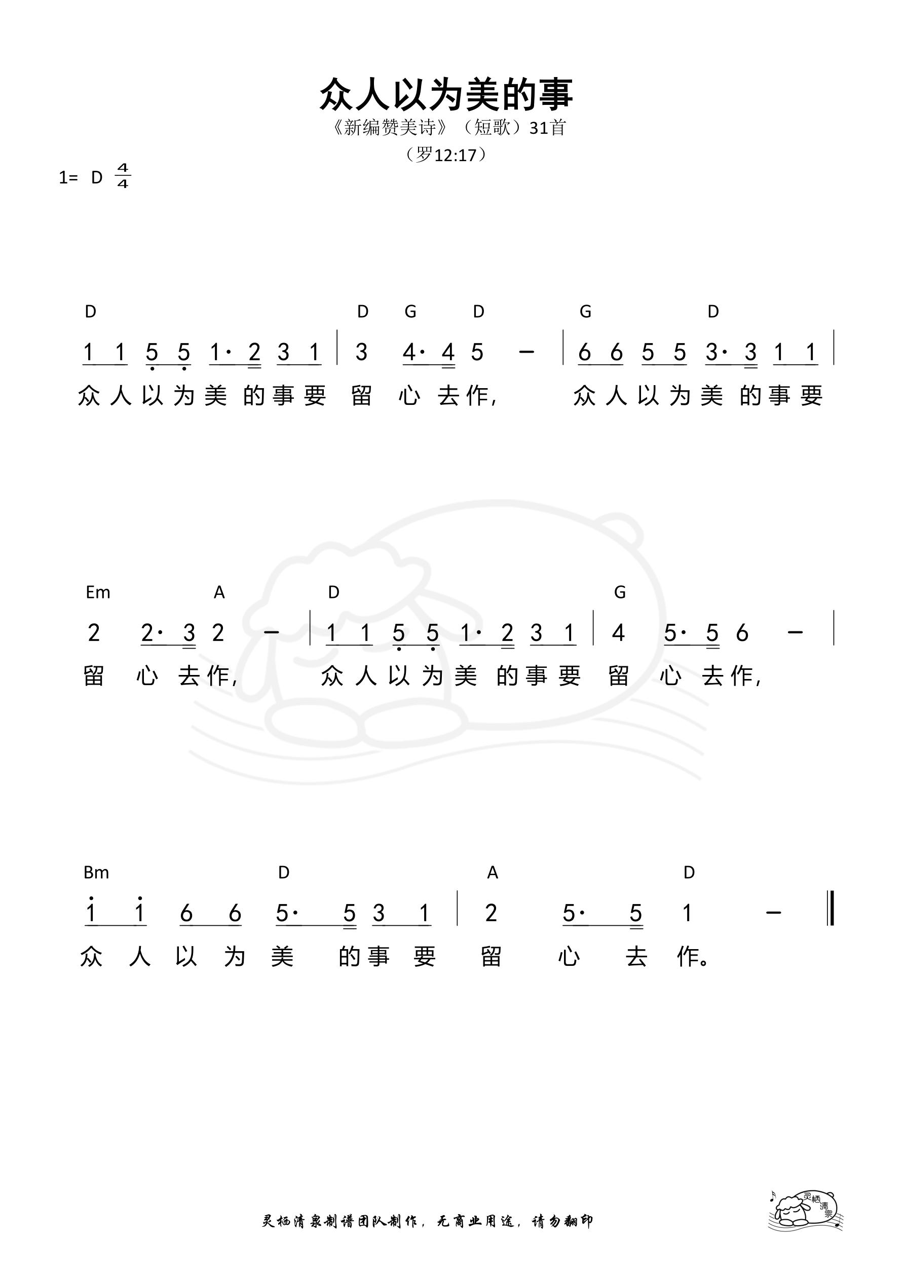 《第249首 - 众人以为美的事(短歌30)和弦简谱》