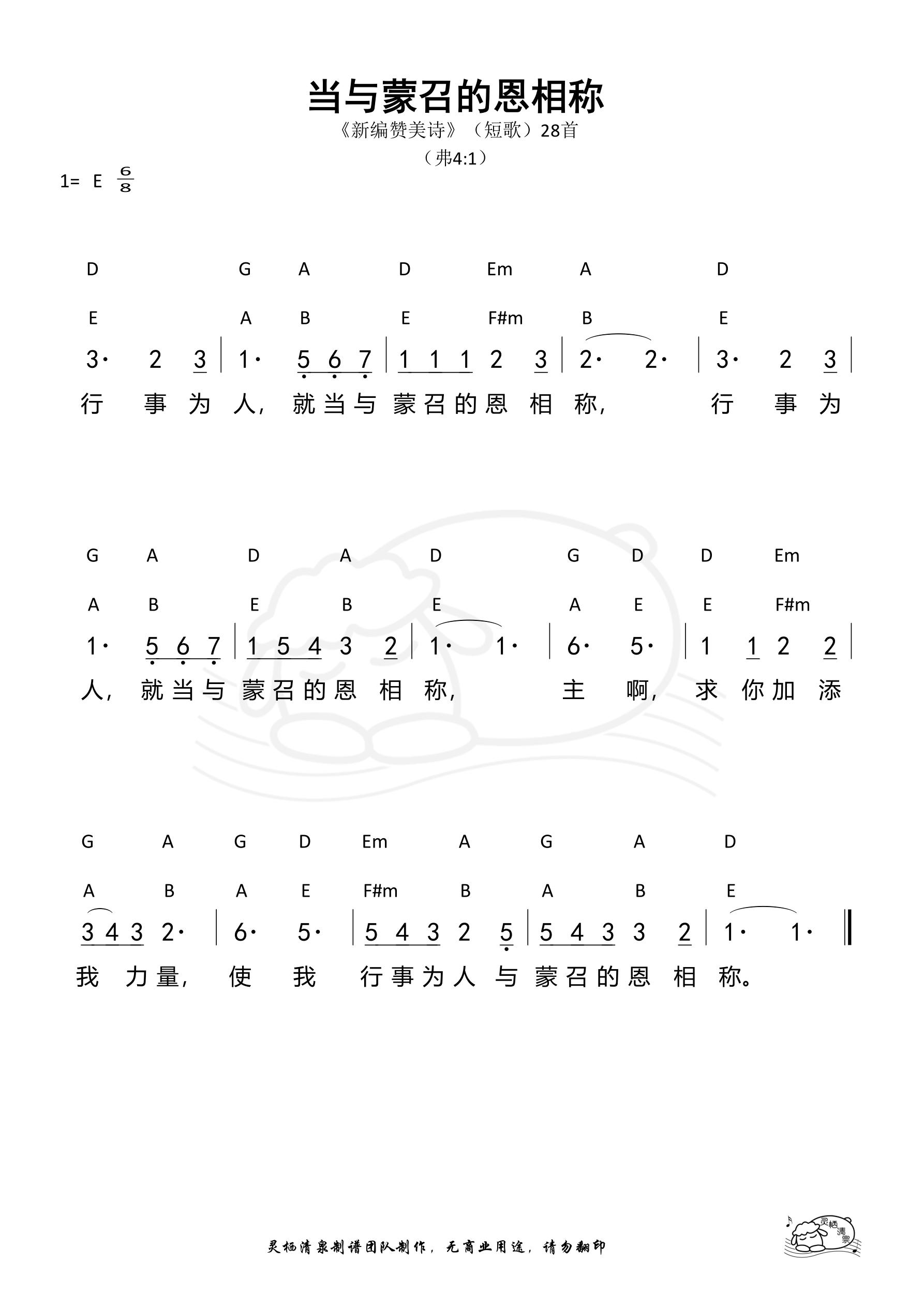 《第251首 - 当与蒙召的恩相称(短歌28)和弦简谱》