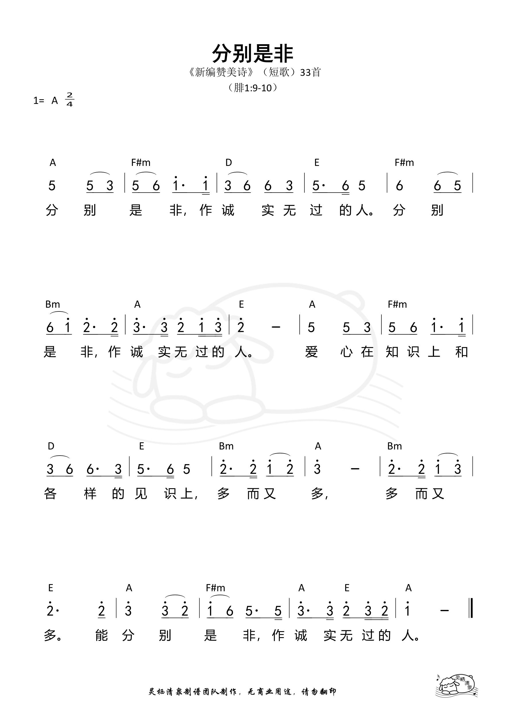 《第245首 - 分别是非(短歌33)和弦简谱》