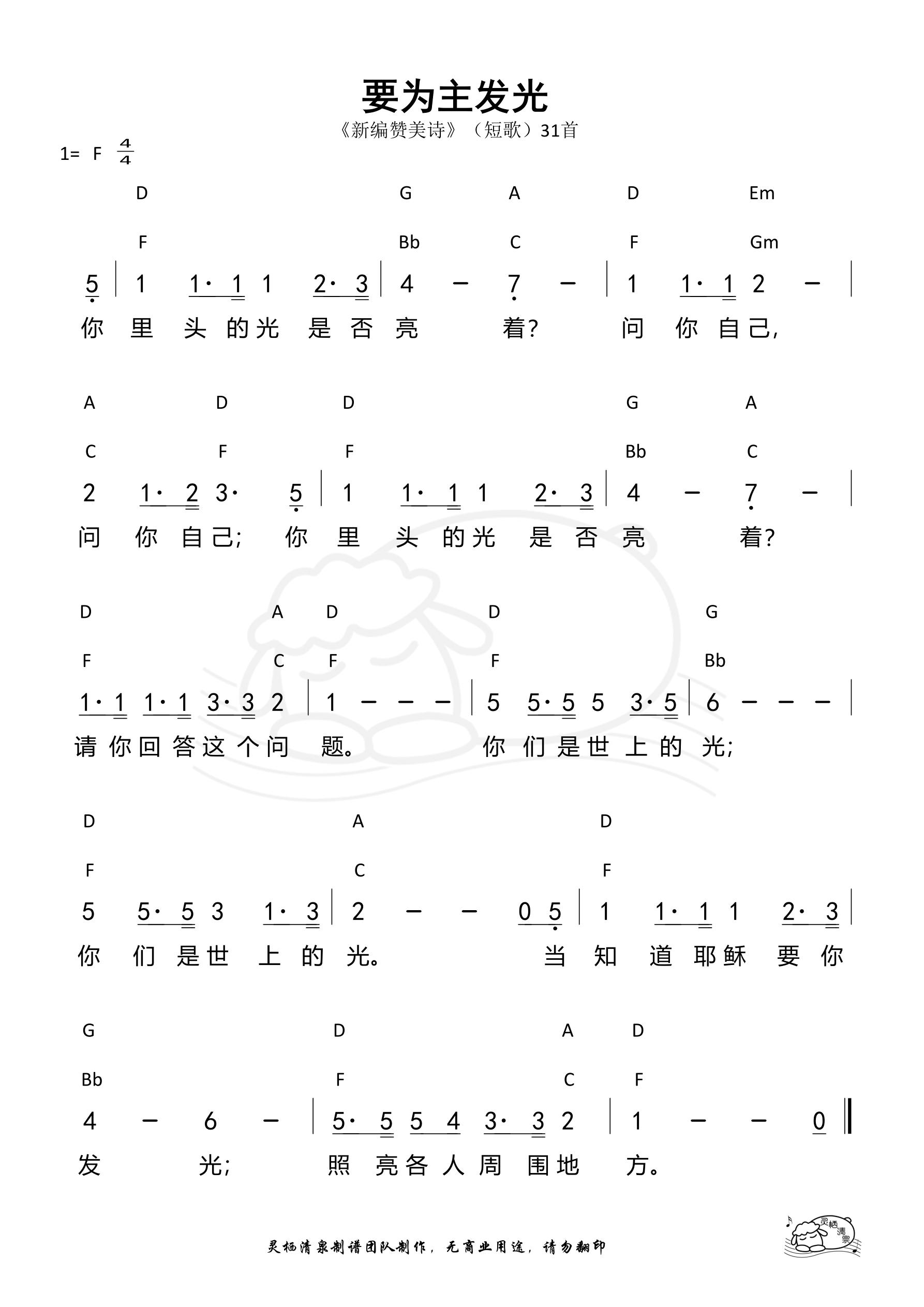 《第248首 - 要为主发光(短歌31)和弦简谱》