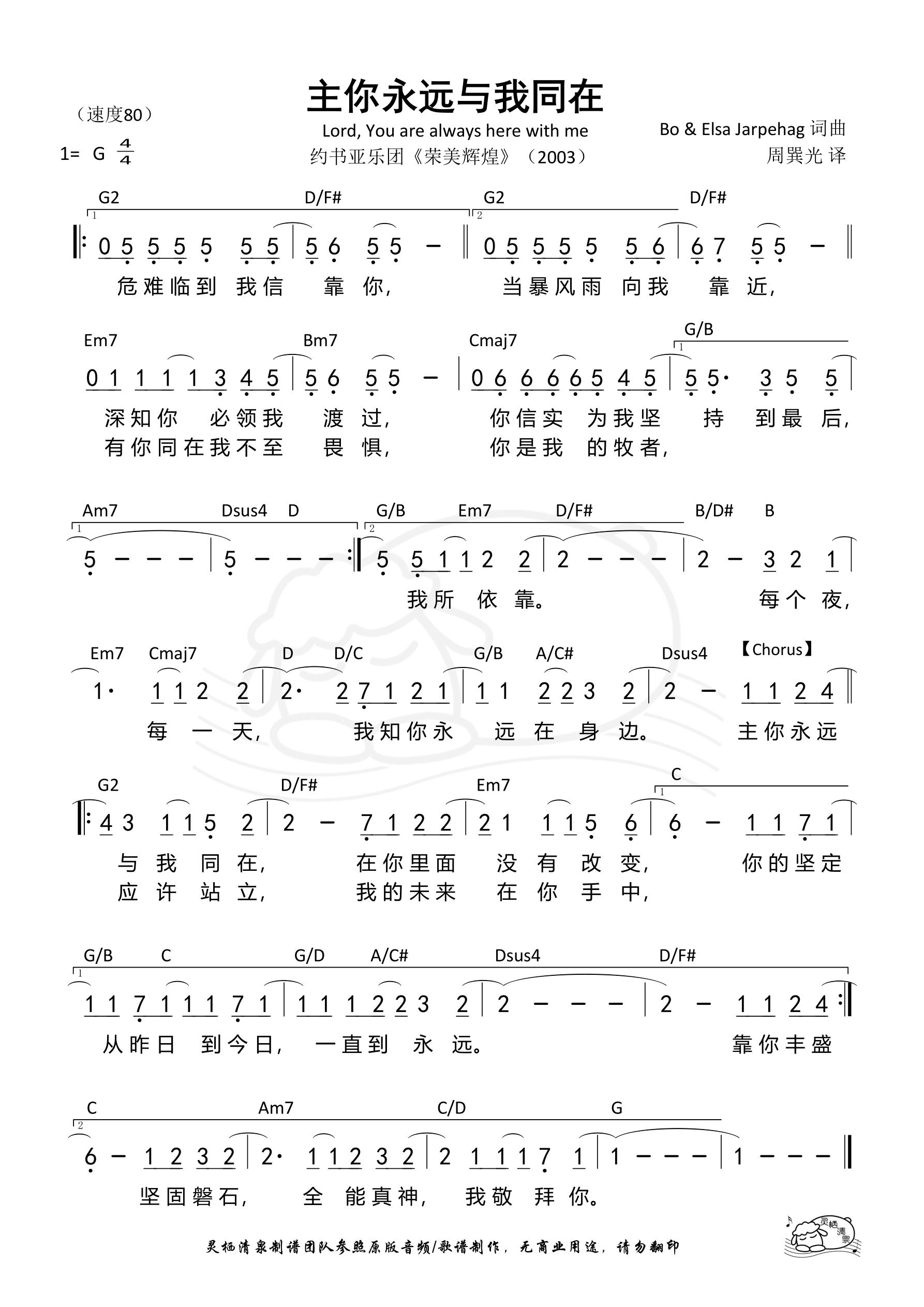 《第14首 - 主你永远与我同在 和弦简谱》