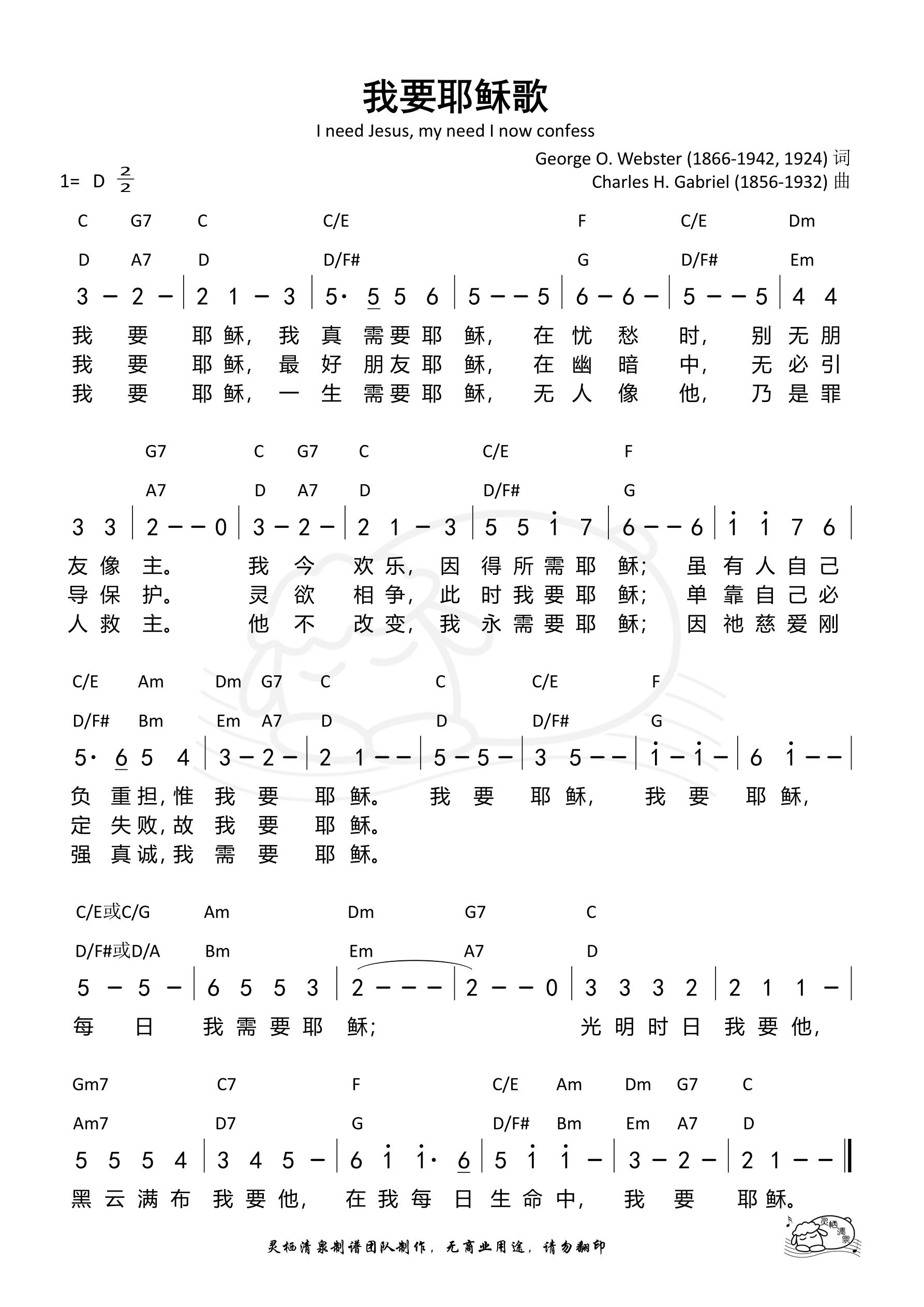 《第134首 - 我要耶稣歌 和弦简谱》