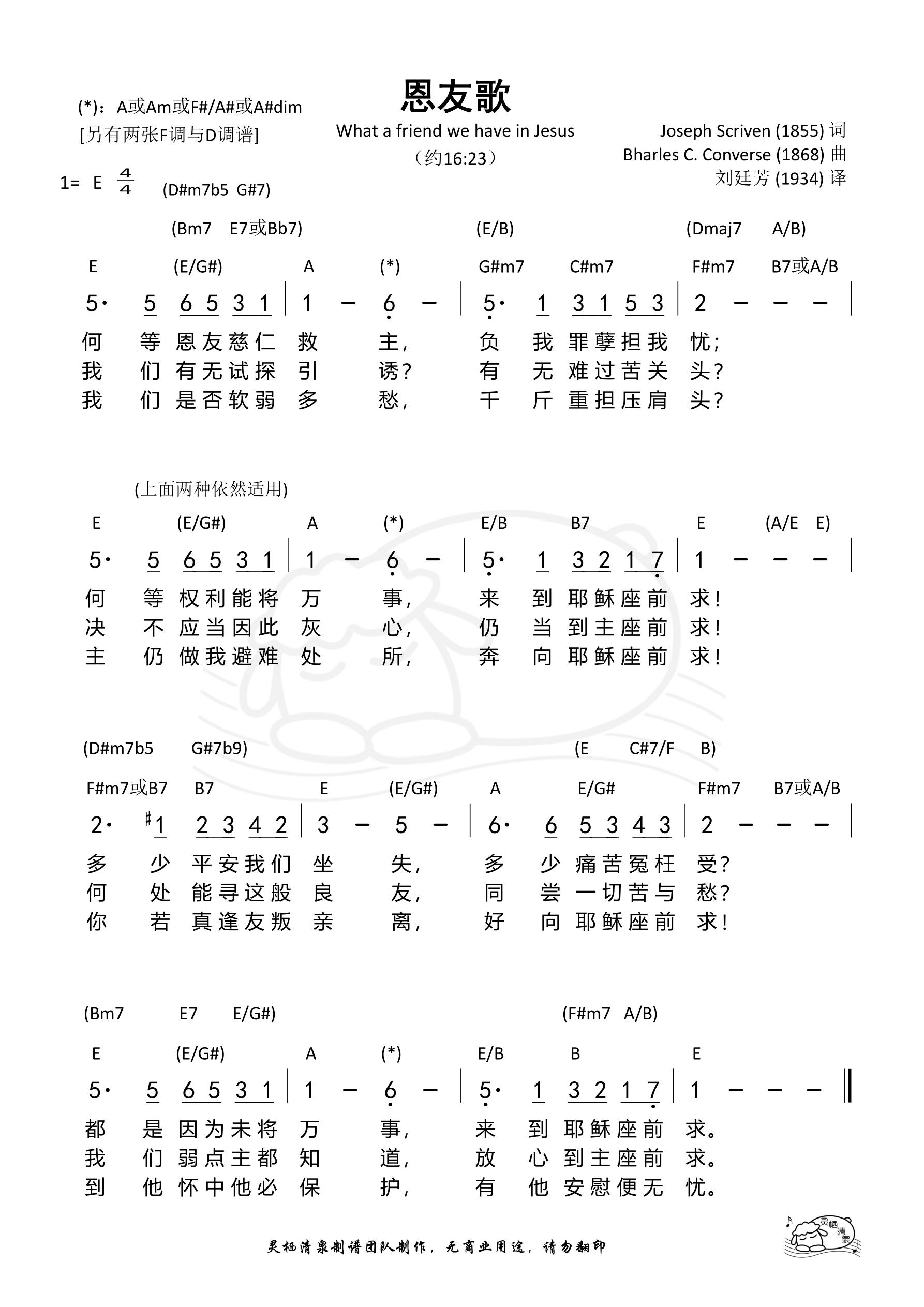 《第34首 - 恩友歌(E调) 和弦简谱》