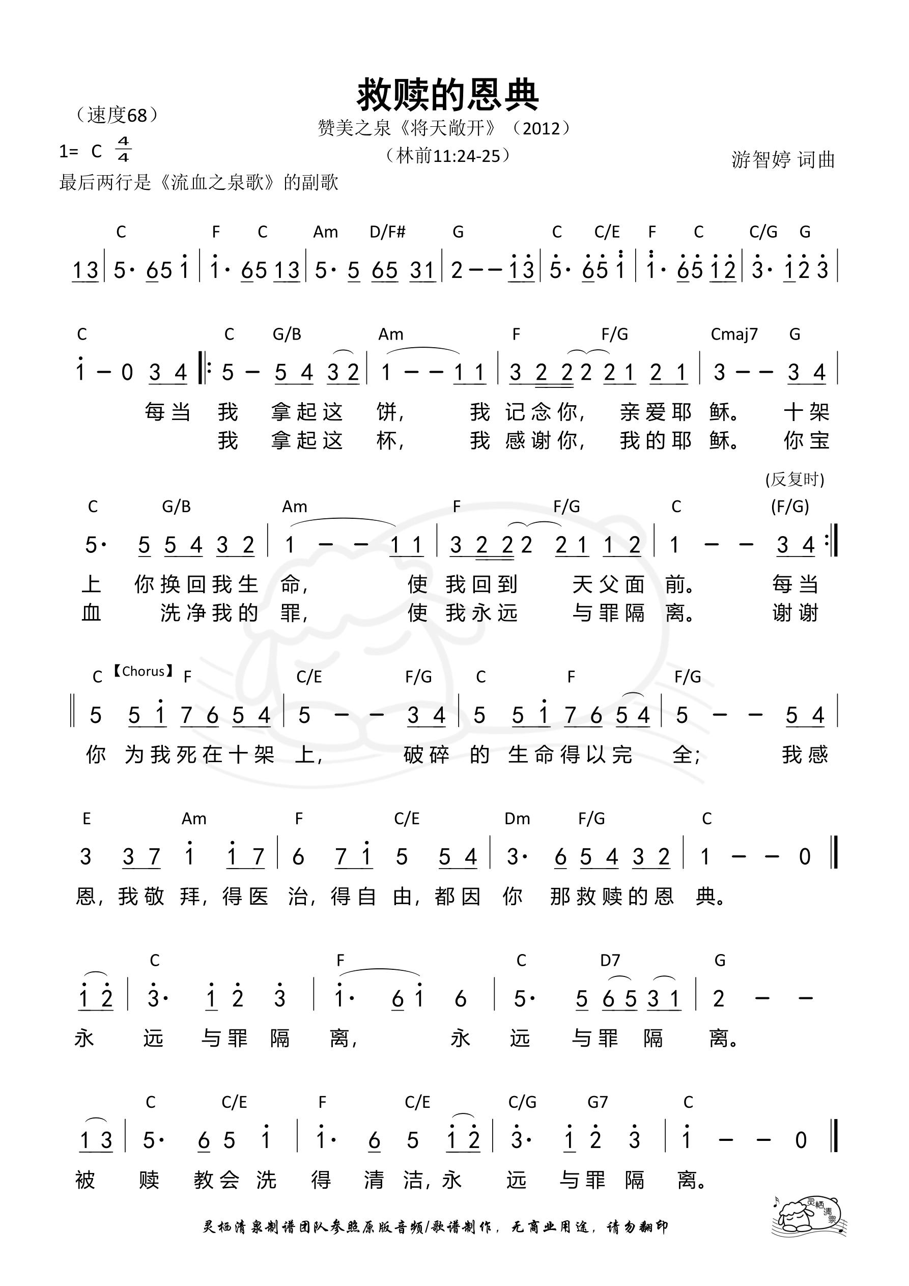 《第294首 - 救赎的恩典 和弦简谱》