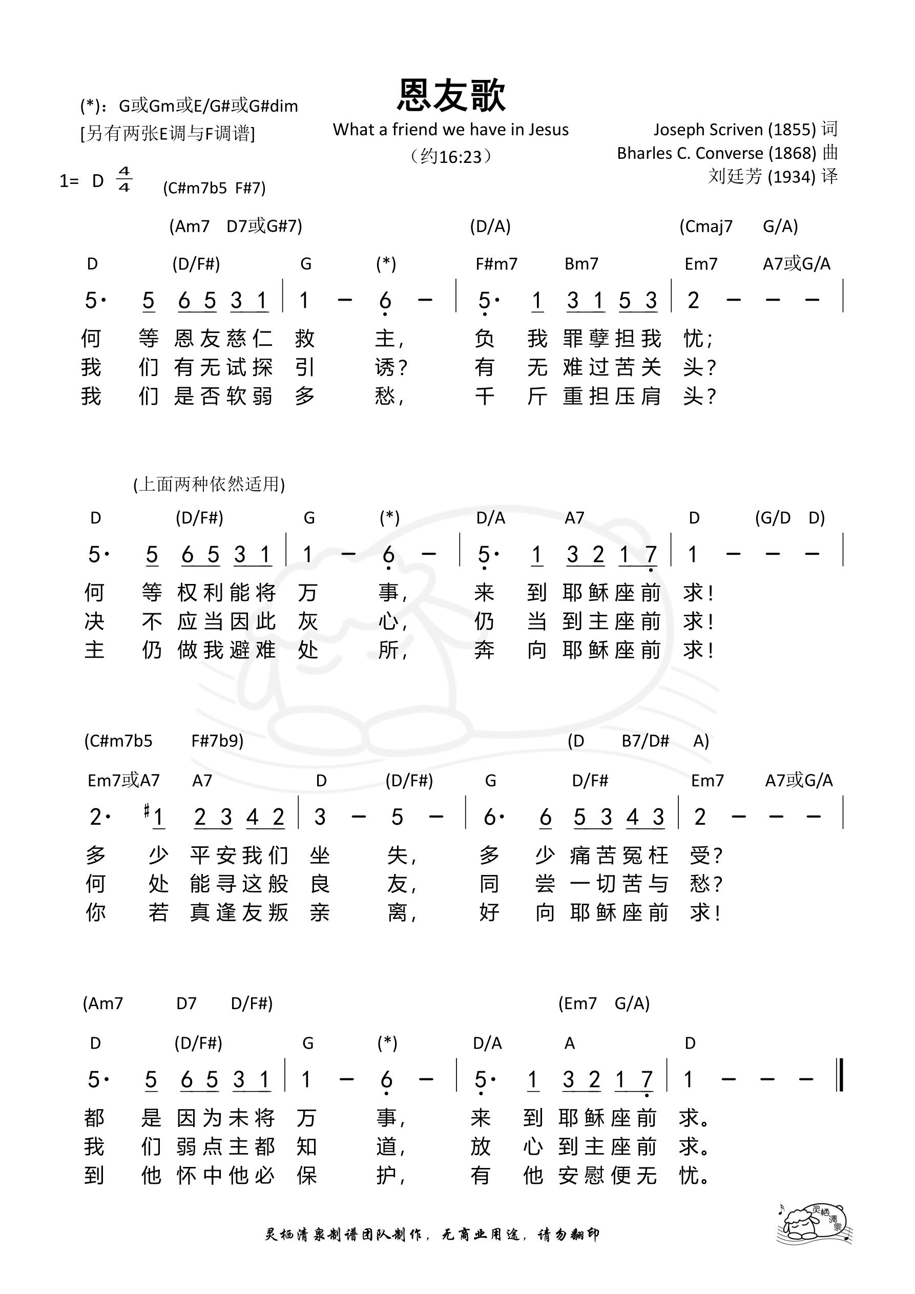 《第279首 - 恩友歌(D调)和弦简谱》
