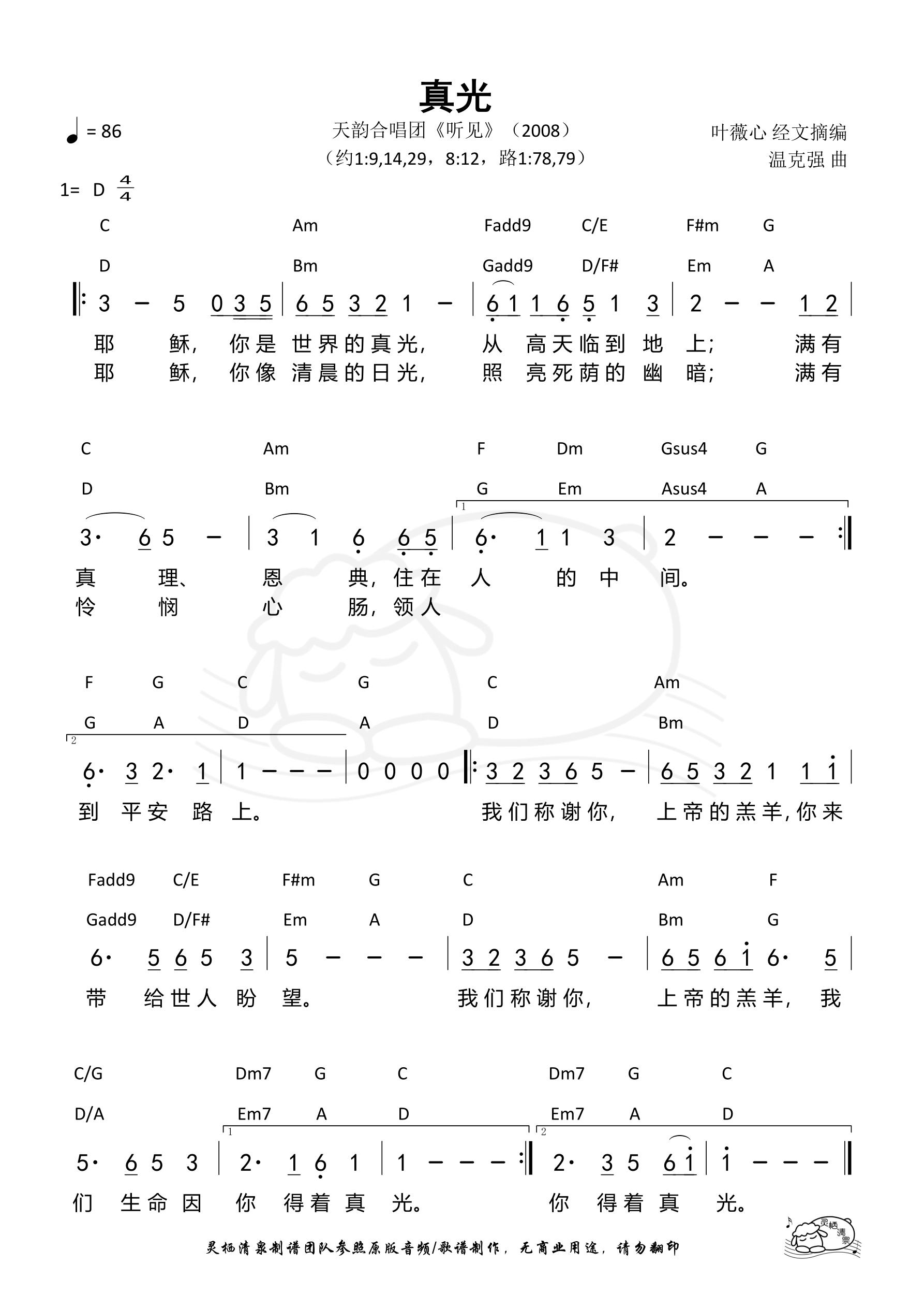 《第970首 - 真光(天韵)和弦简谱》
