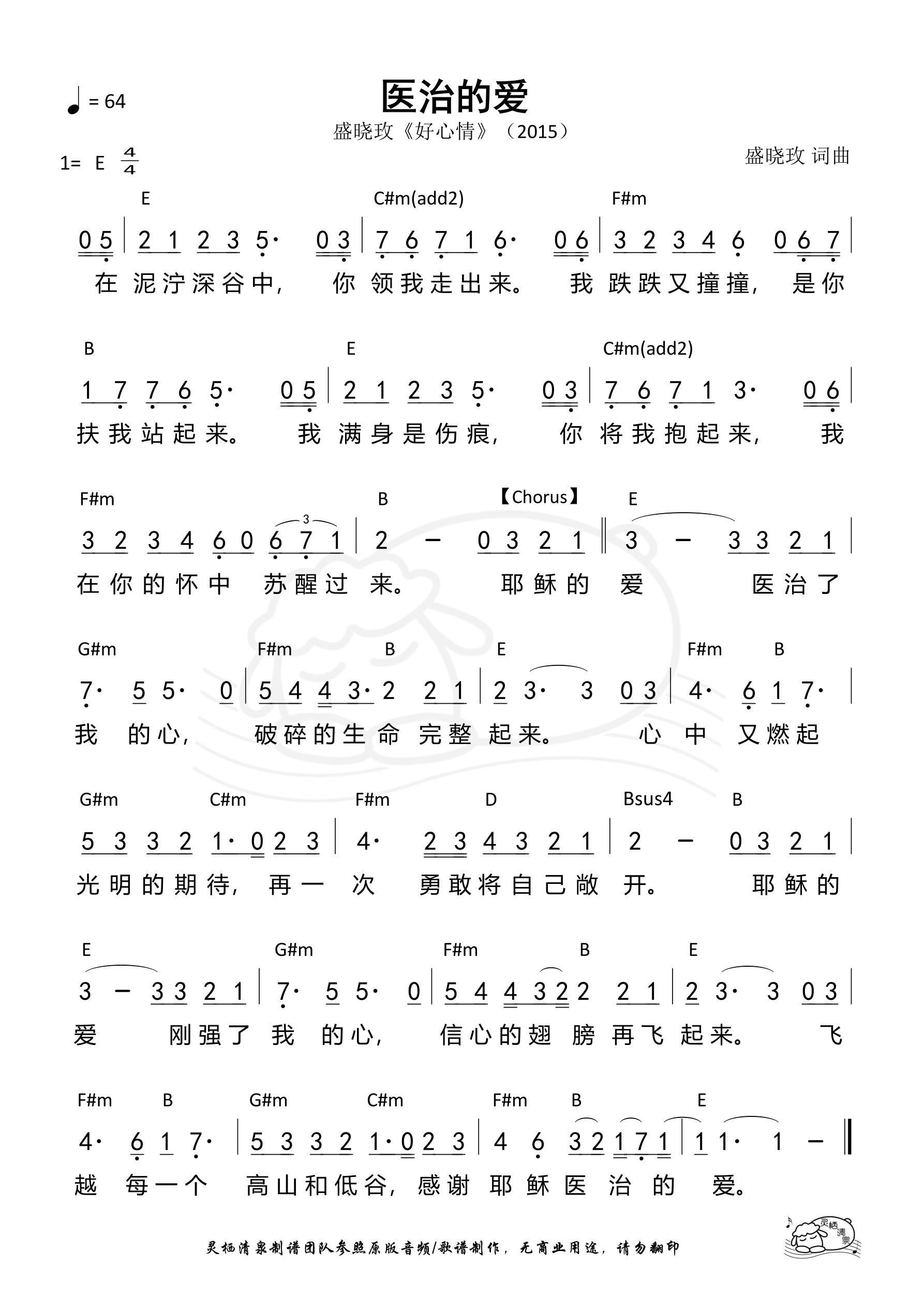 《第543首 - 医治的爱 和弦简谱》