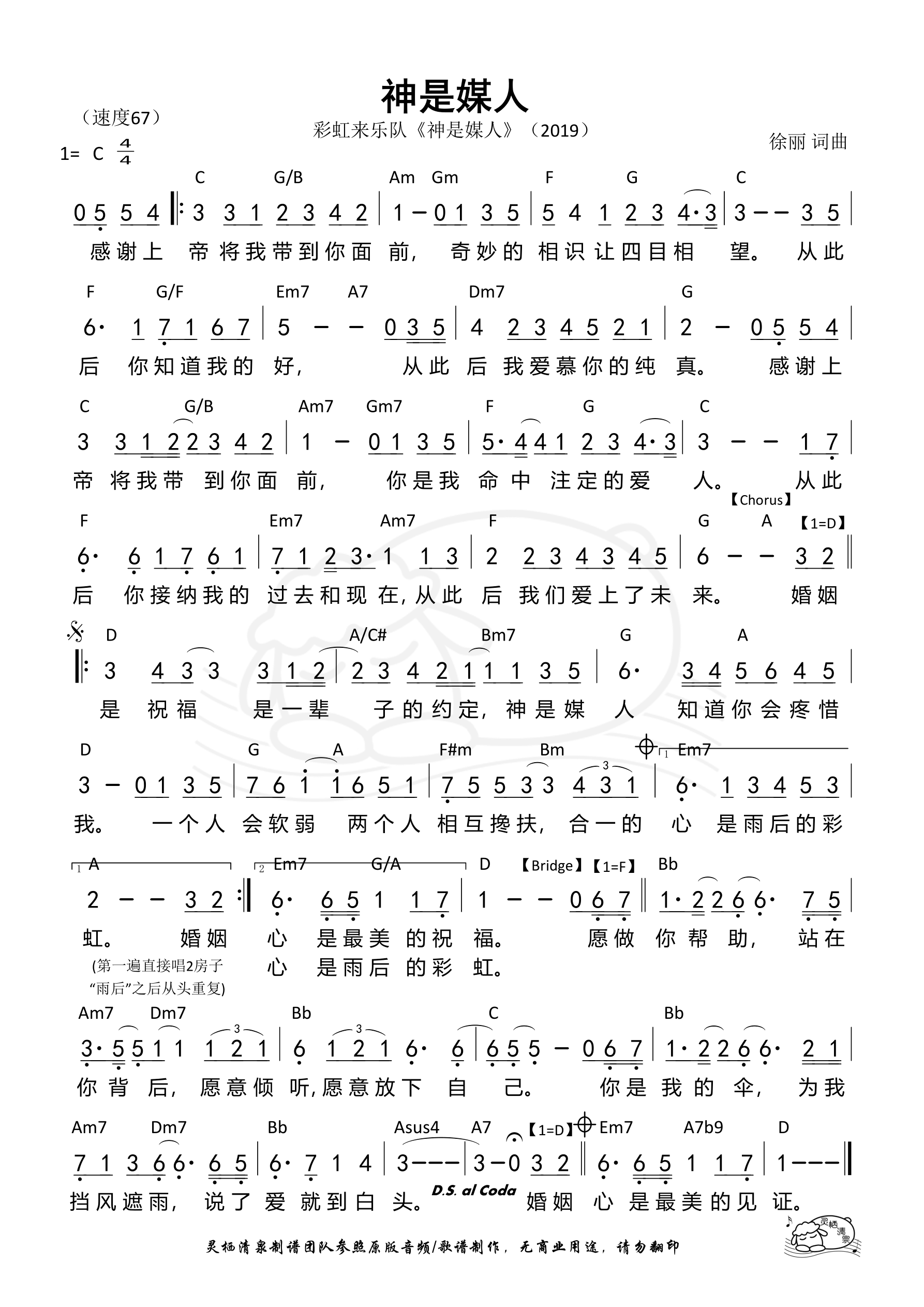 《第196首 - 神是媒人 和弦简谱》