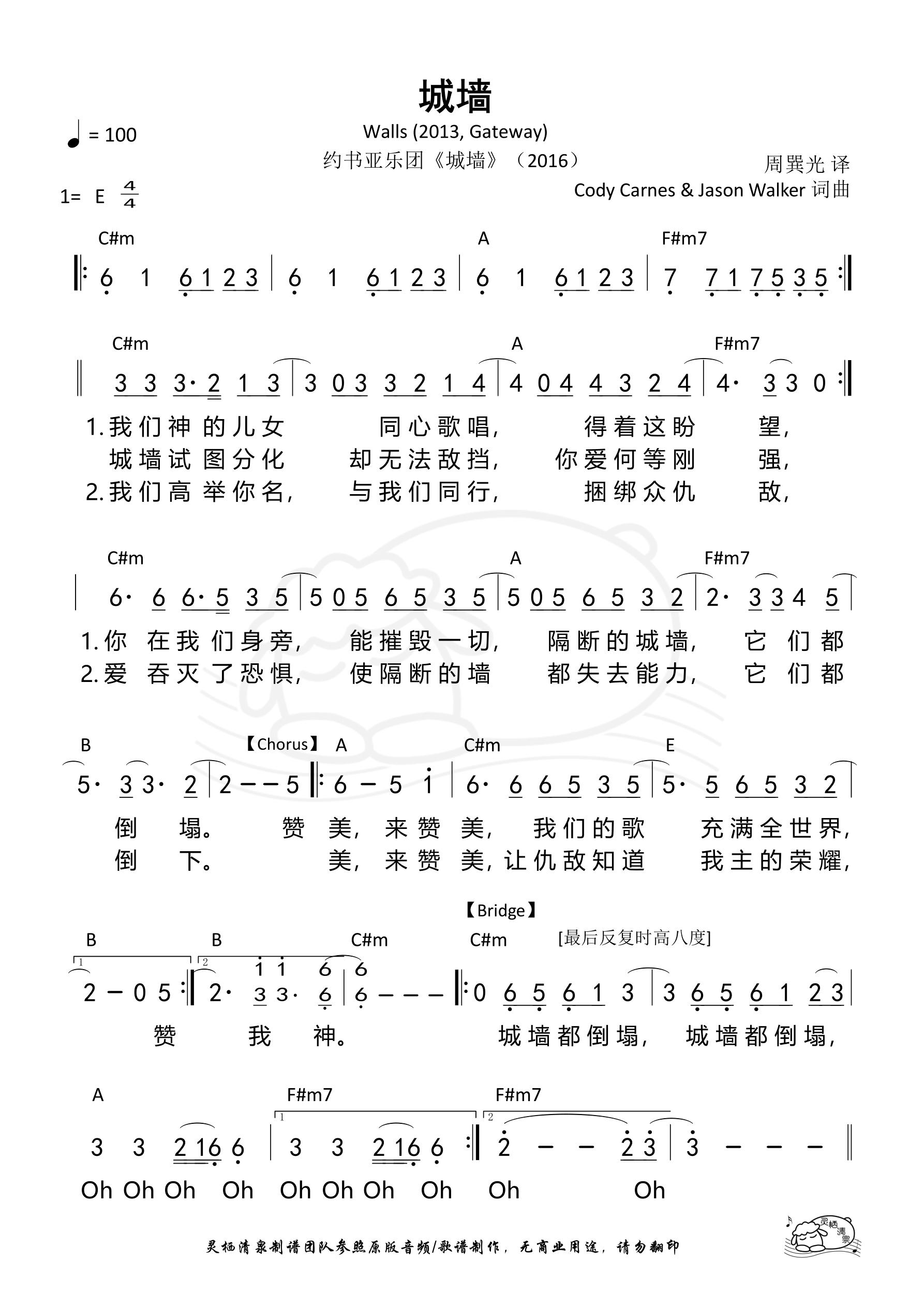 《第142首 - 城墙 和弦简谱》