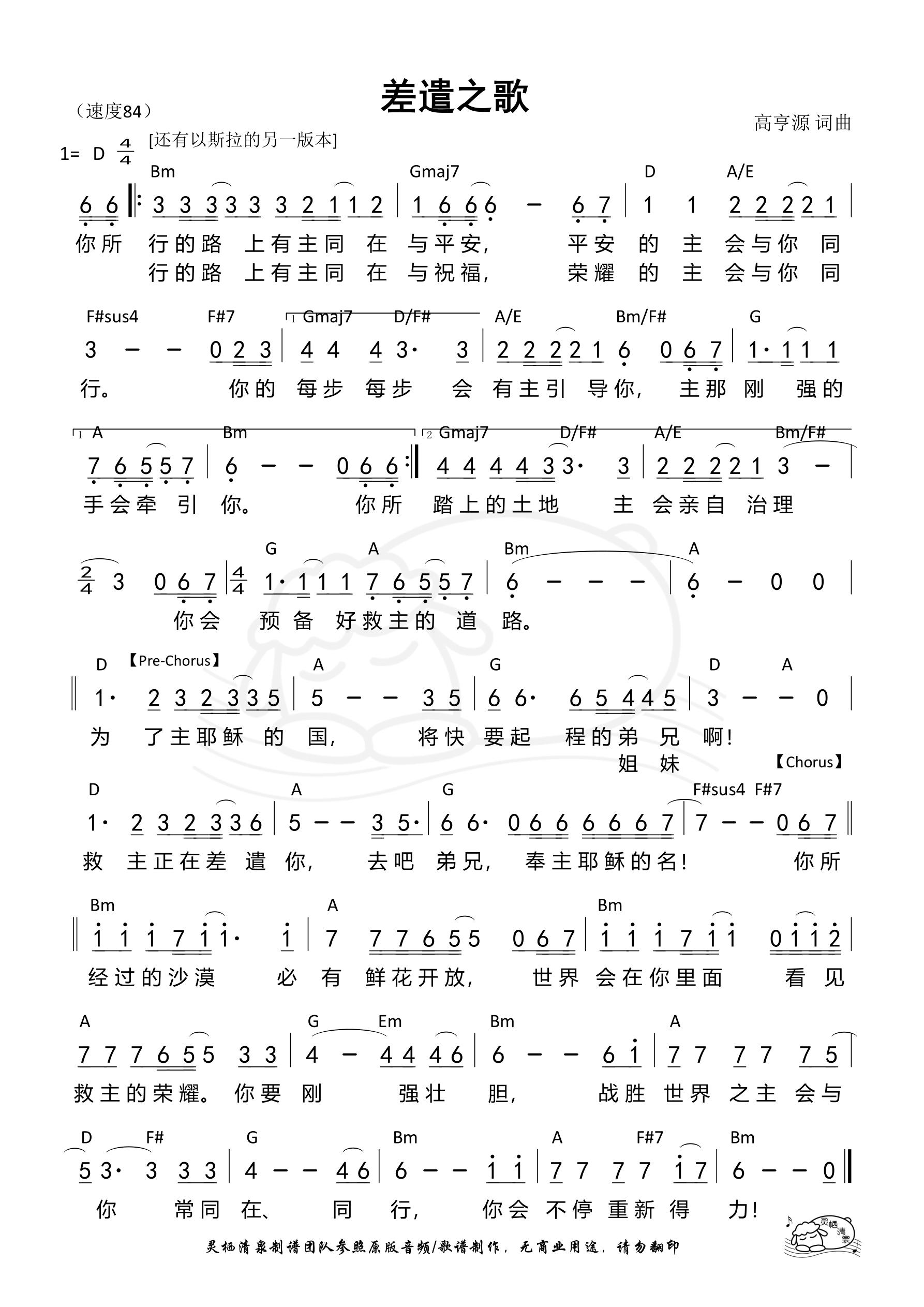 《第704首 - 差遣之歌(经典翻译版)和弦简谱》