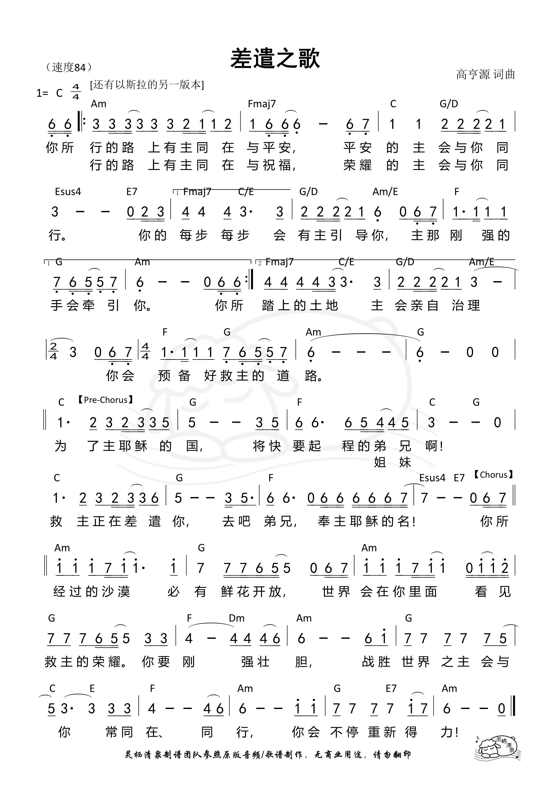 《第972首 - 差遣之歌(版本2)(C调)和弦简谱》