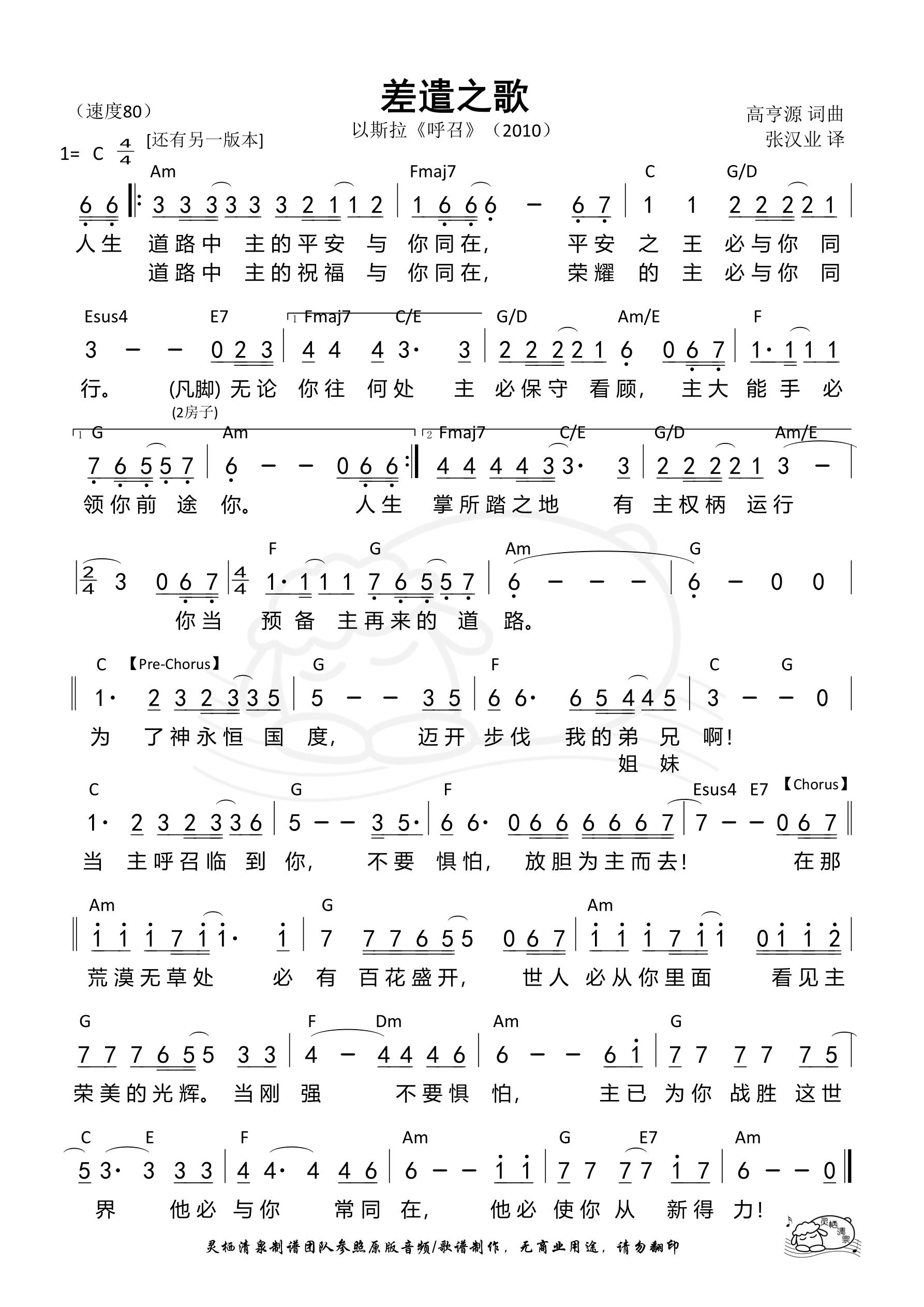 《第971首 - 差遣之歌(以斯拉版)(C调)和弦简谱》