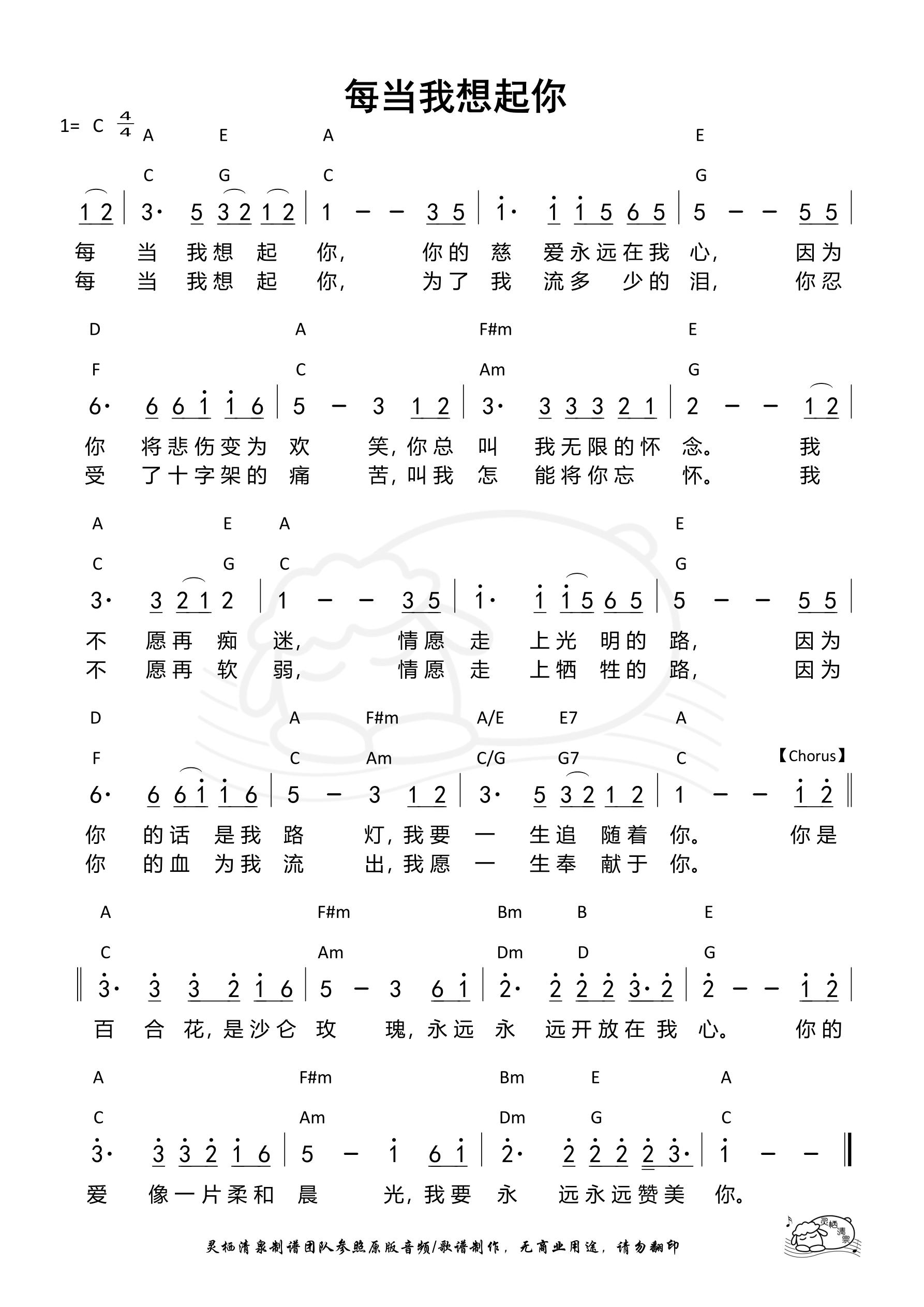 《第973首 - 每当我想起你(C调 & A调)和弦简谱》