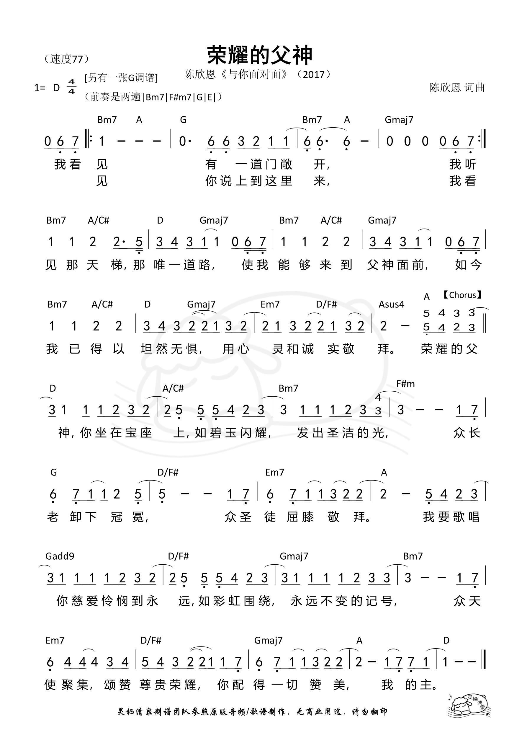 《第977首 - 荣耀的父神(D调)和弦简谱》
