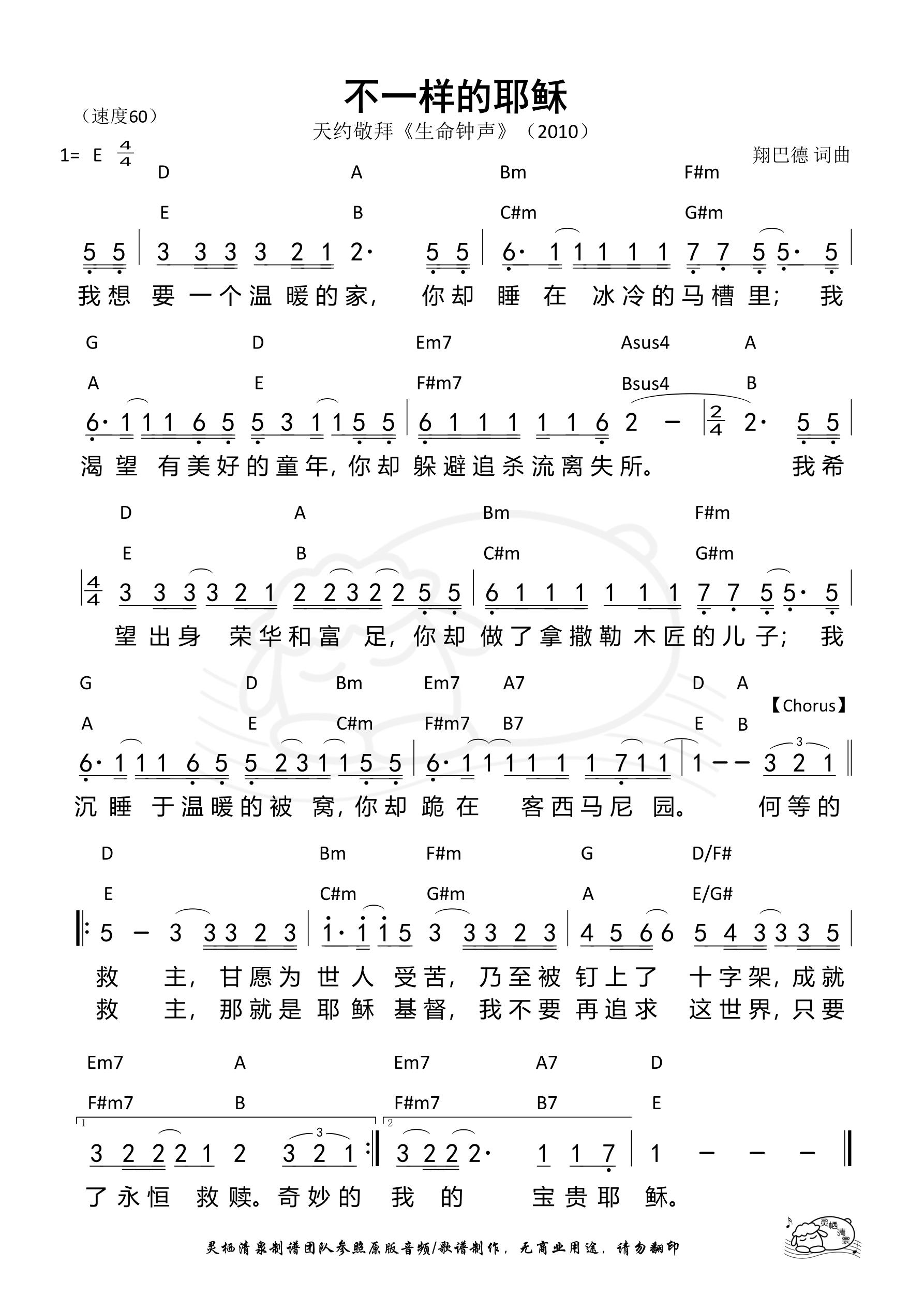 《第976首 - 不一样的耶稣 和弦简谱》