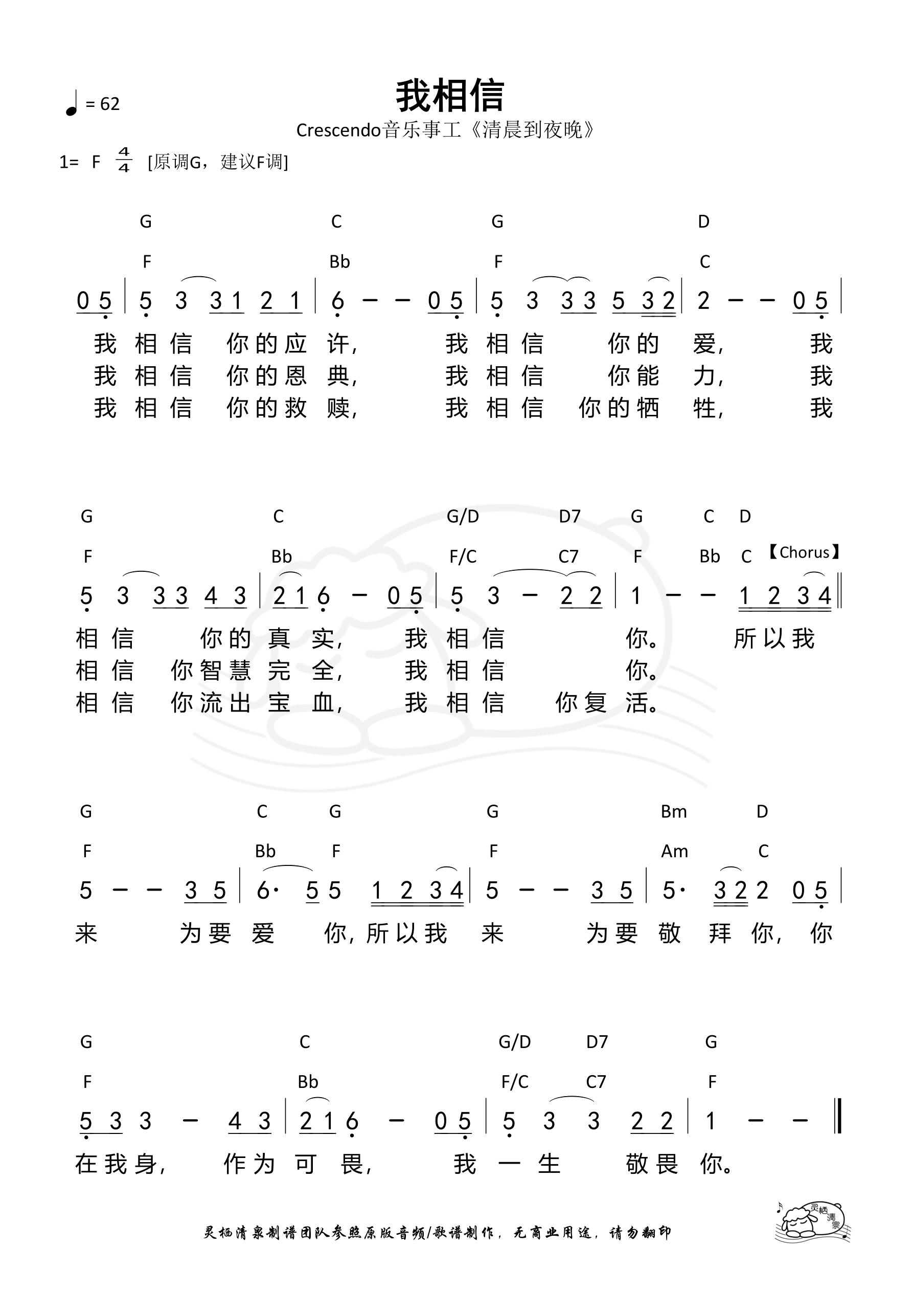 《第974首 - 我相信(Crescendo)和弦简谱》