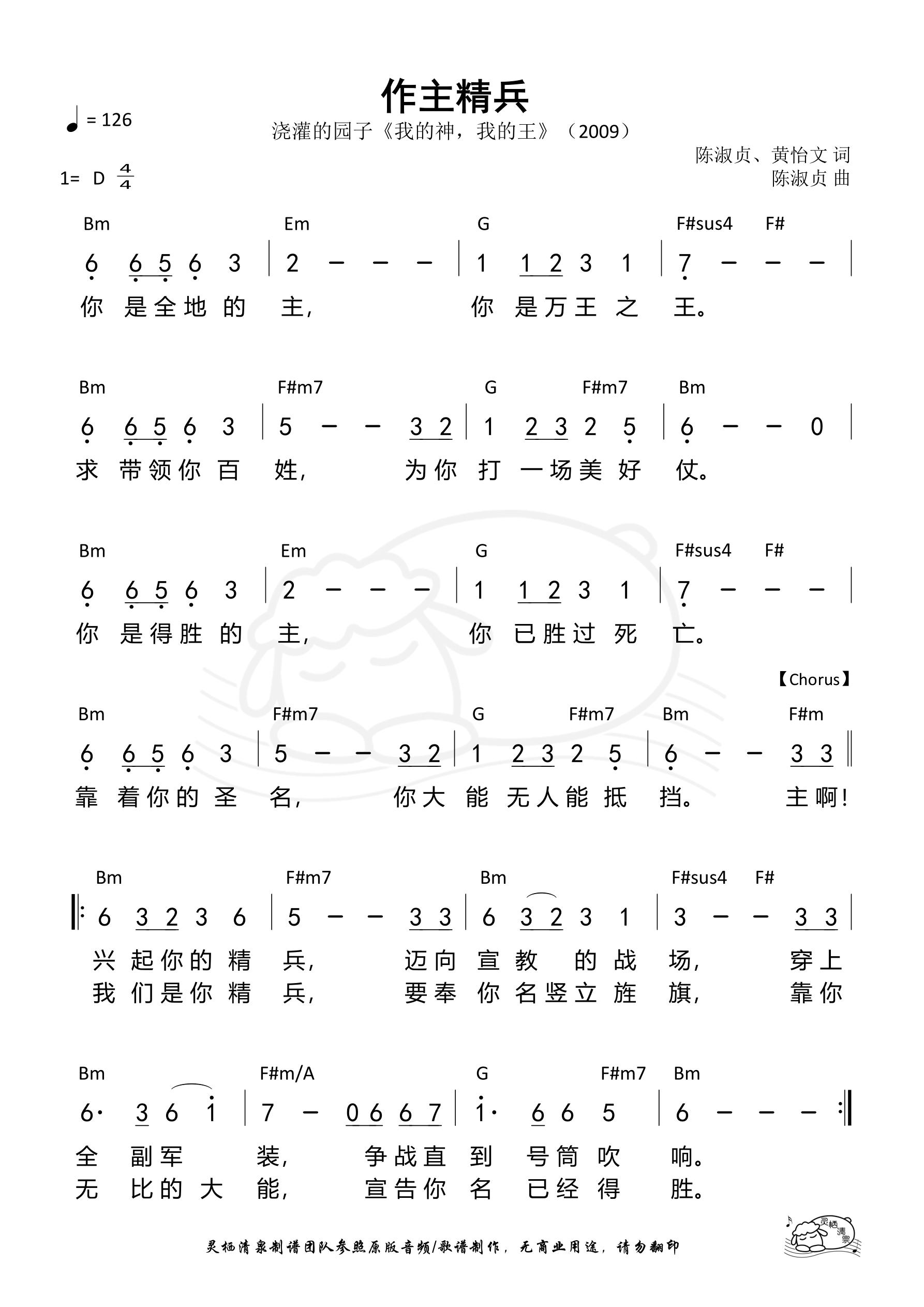 《第975首 - 作主精兵 和弦简谱》
