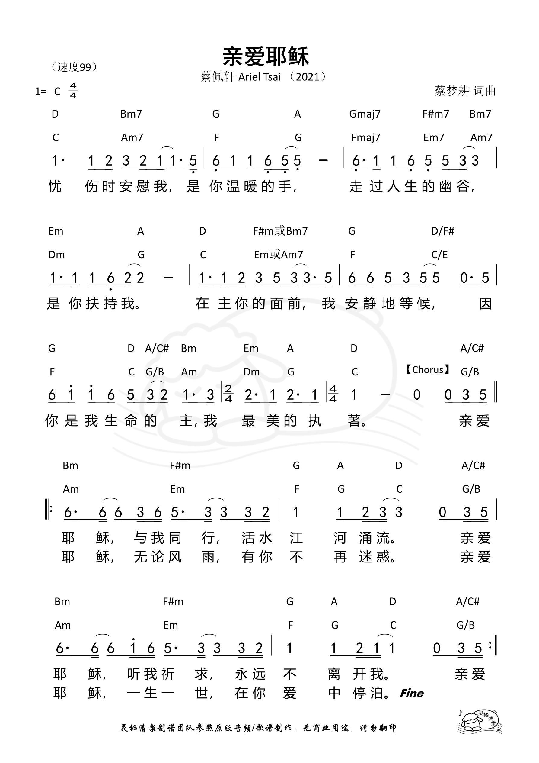 《第979首 - 亲爱耶稣(蔡佩轩)和弦简谱》