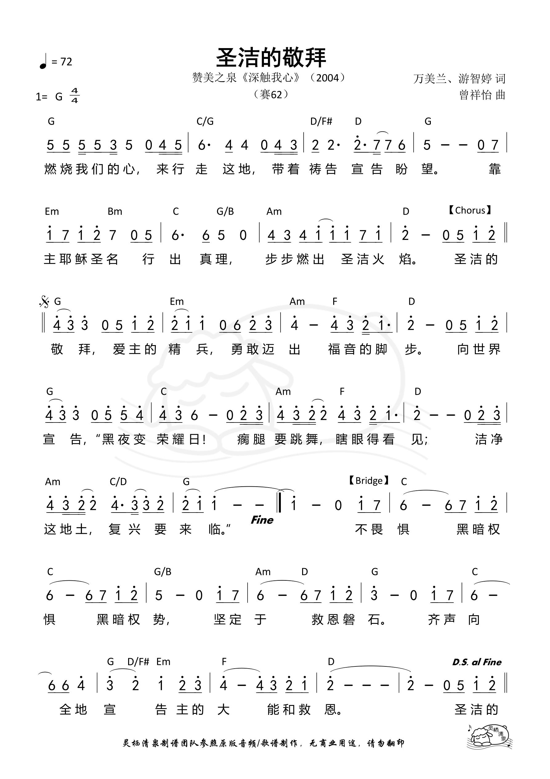 《第127首 - 圣洁的敬拜 和弦简谱》