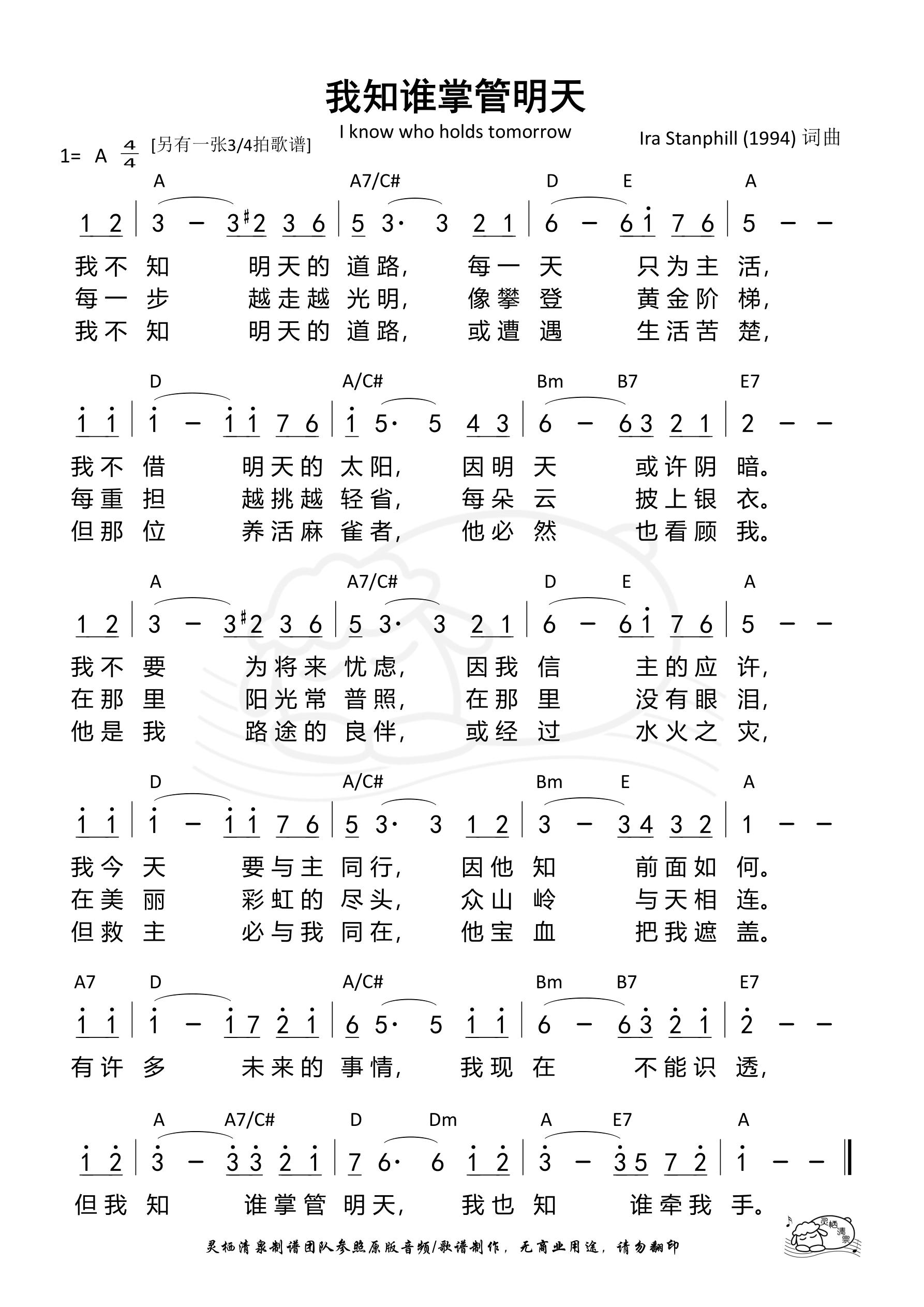 《第981首 - 我知谁掌管明天 / 我不知明天的道路(4/4拍)和弦简谱》