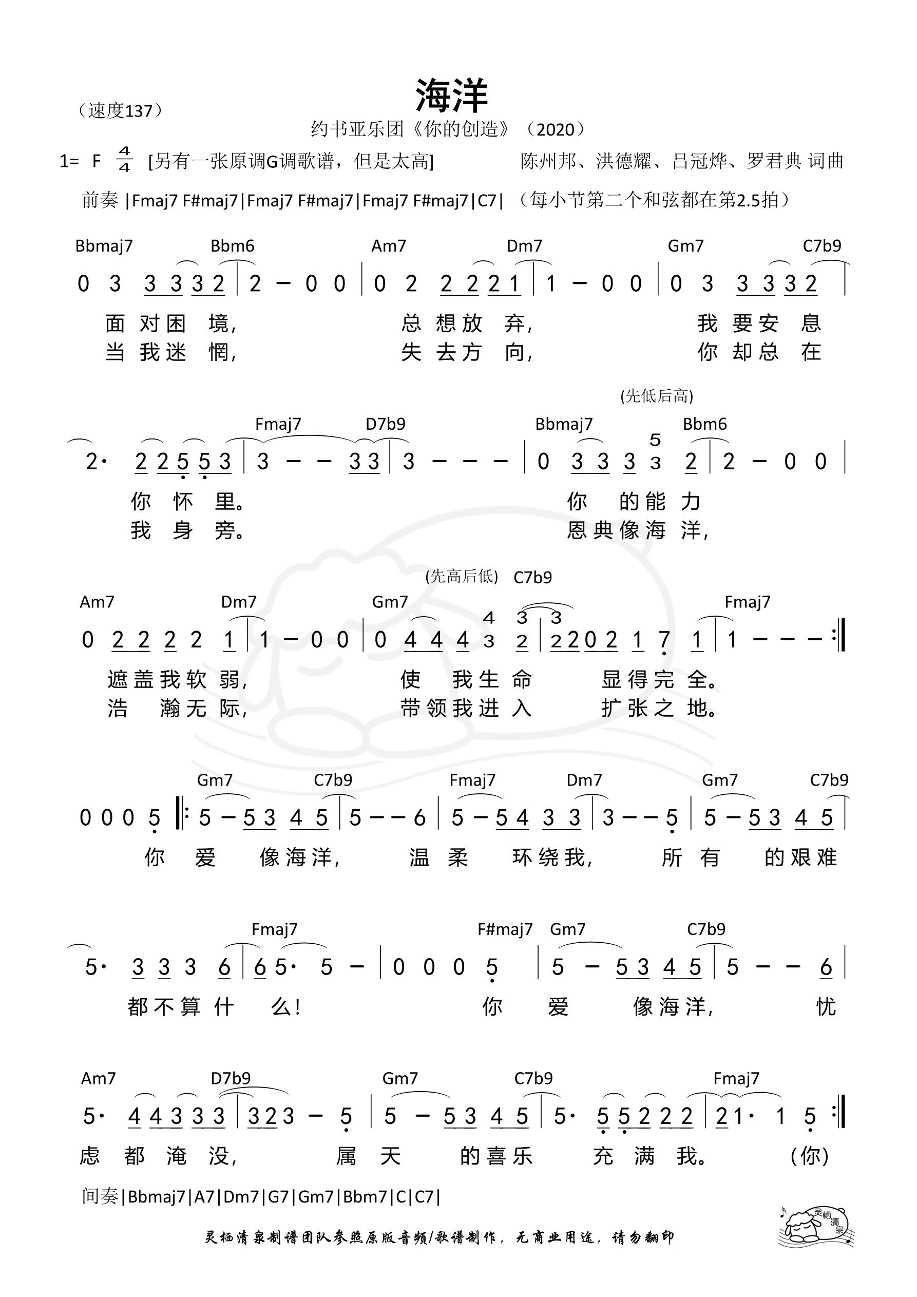《第265首 - 海洋(F调)和弦简谱》