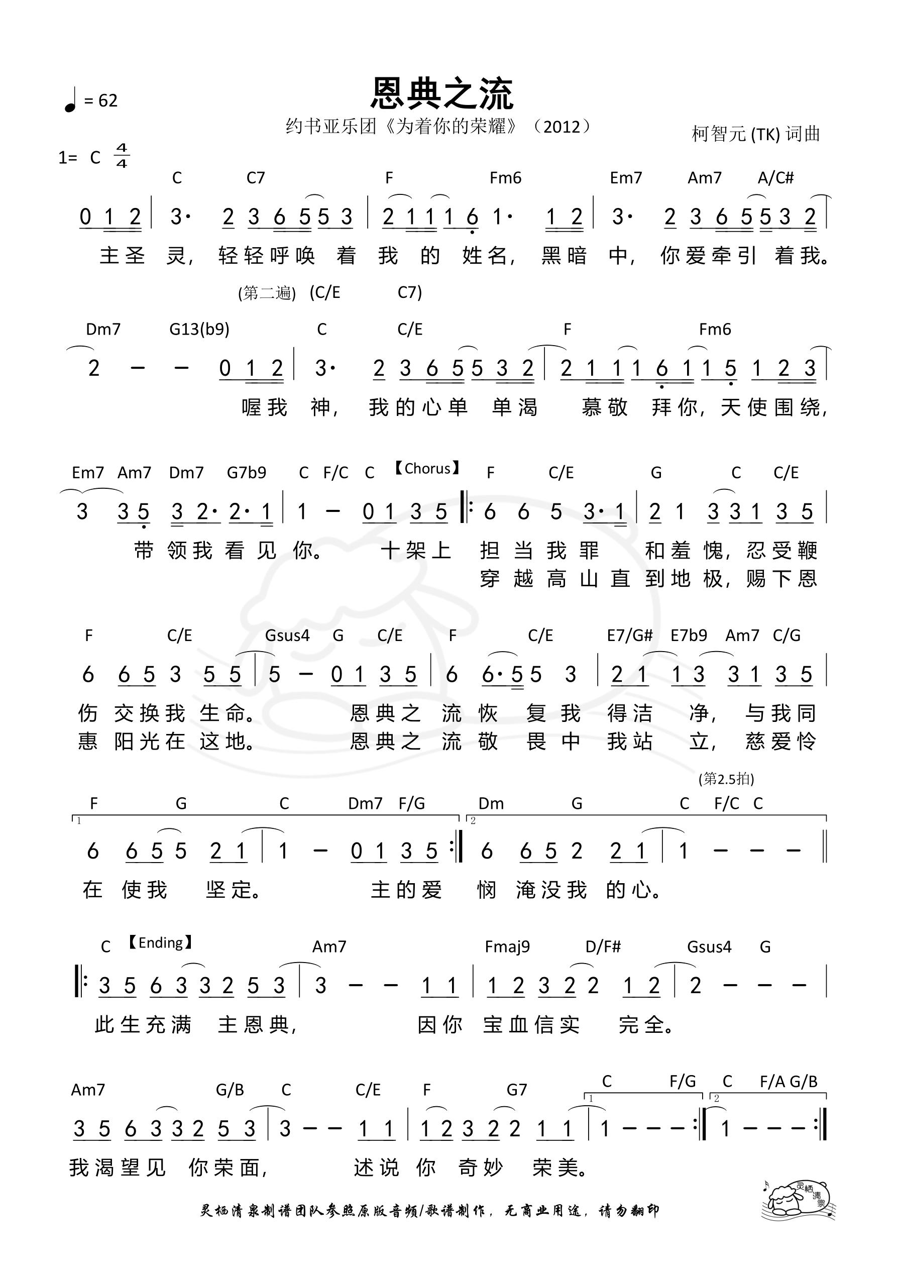 《第81首 - 恩典之流 和弦简谱》