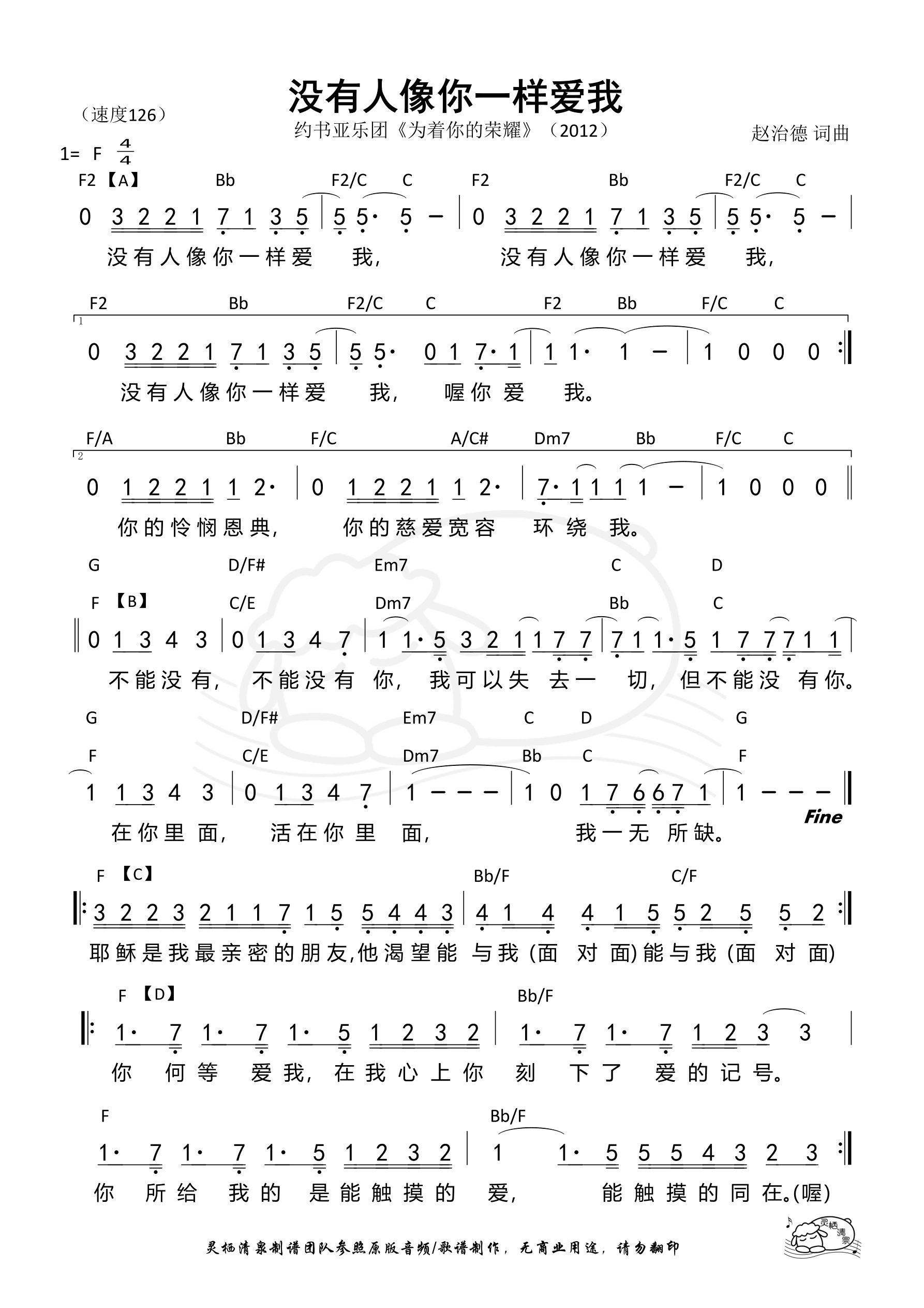 《第266首 - 没有人像你一样爱我(原调)和弦简谱》