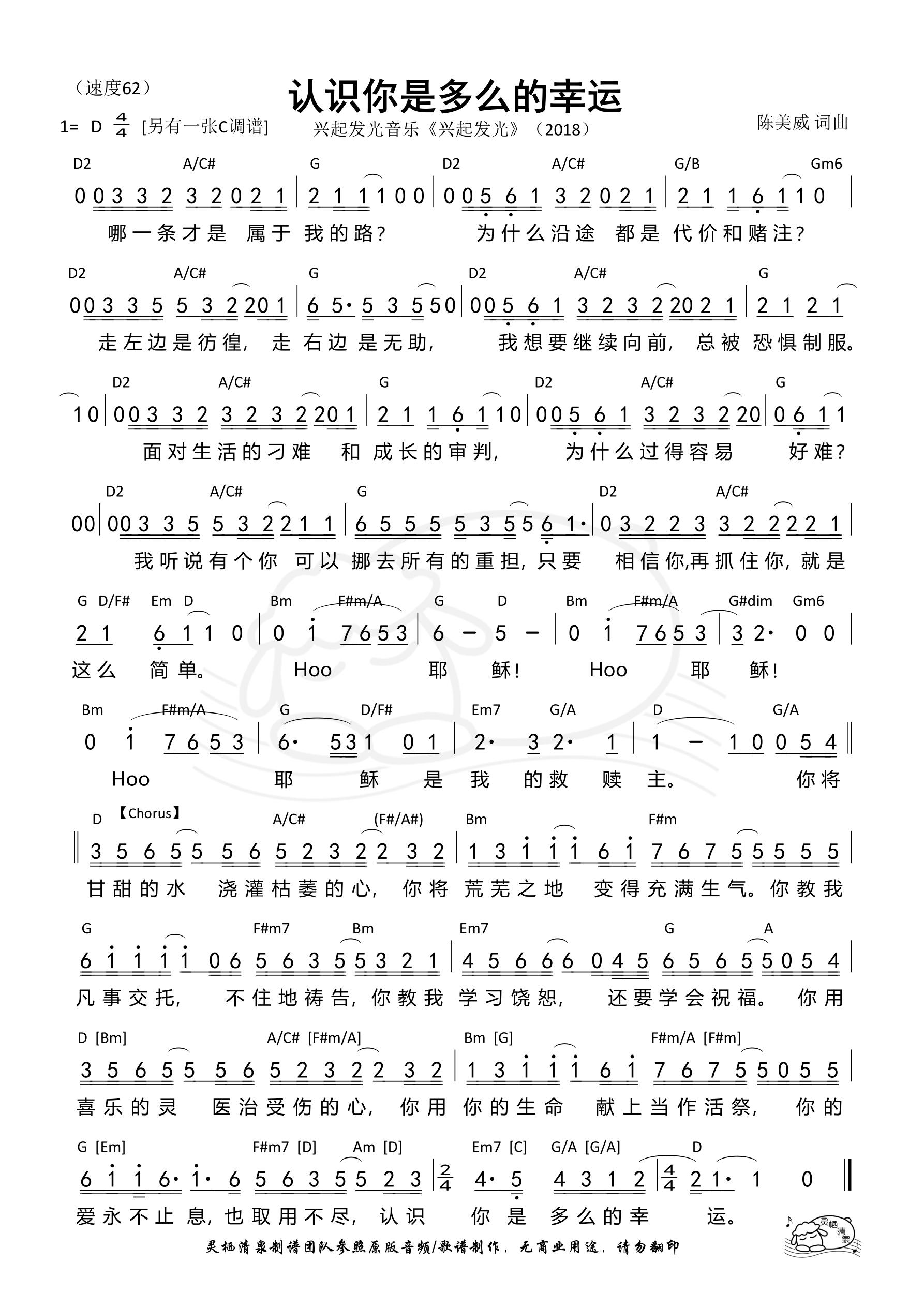 《第985首 - 认识你是多么的幸运(D调)和弦简谱》