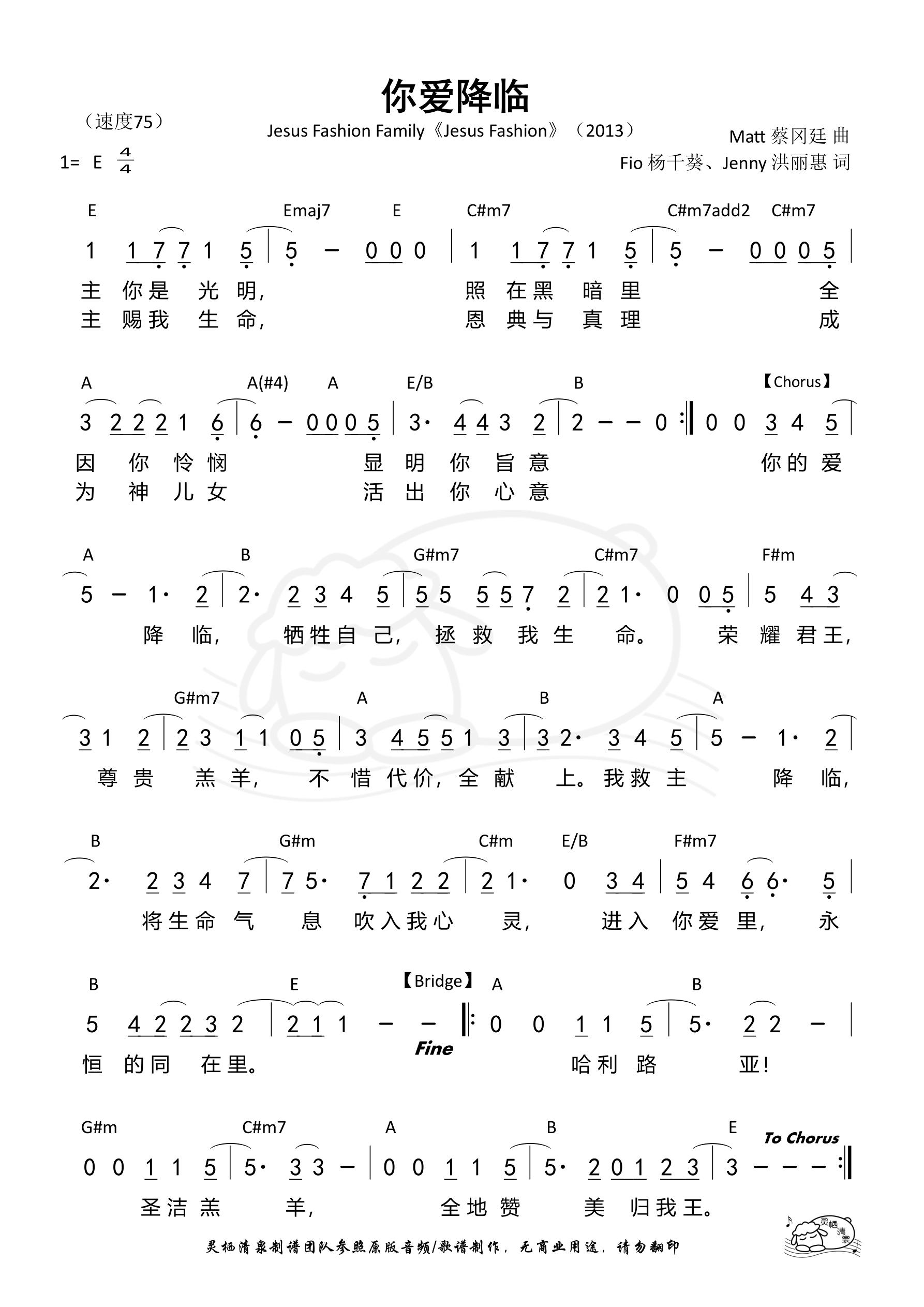 《第983首 - 你爱降临 和弦简谱》