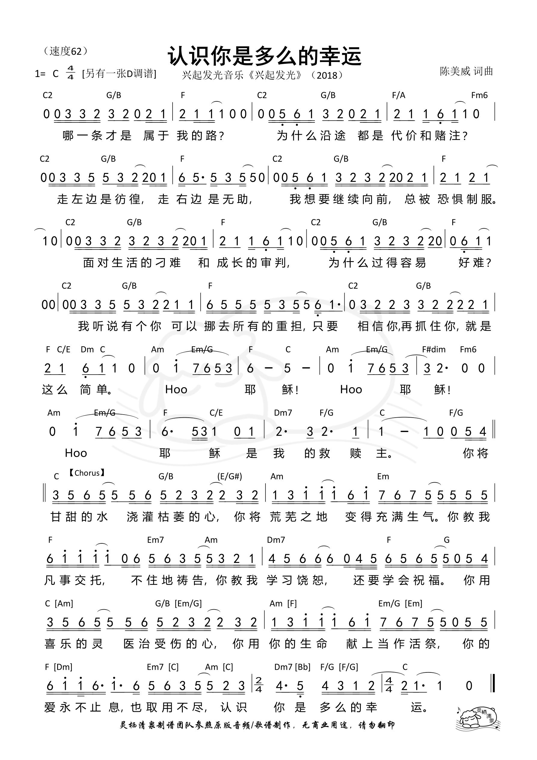 《第984首 - 认识你是多么的幸运(C调)和弦简谱》