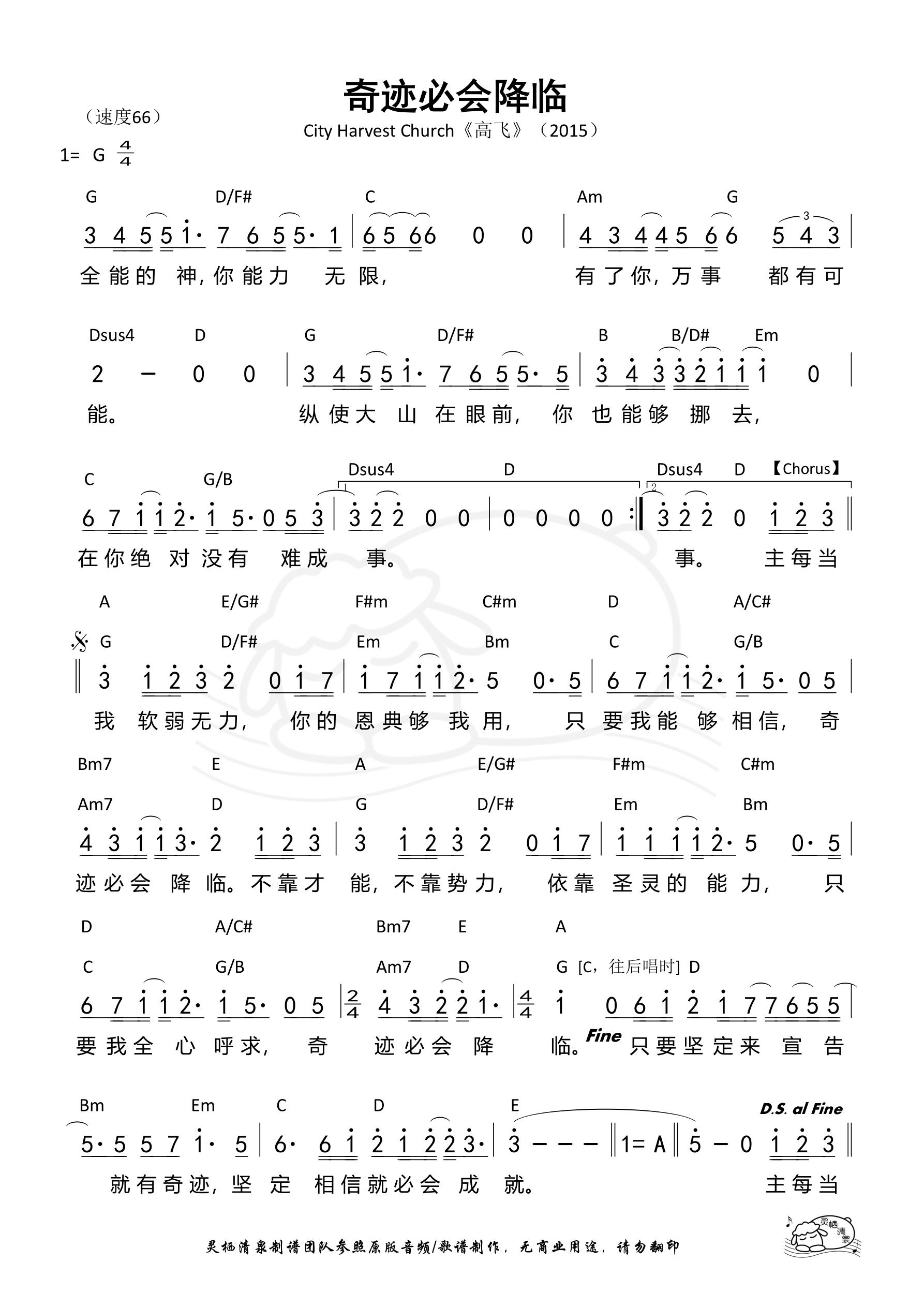 《第982首 - 奇迹必会降临 和弦简谱》