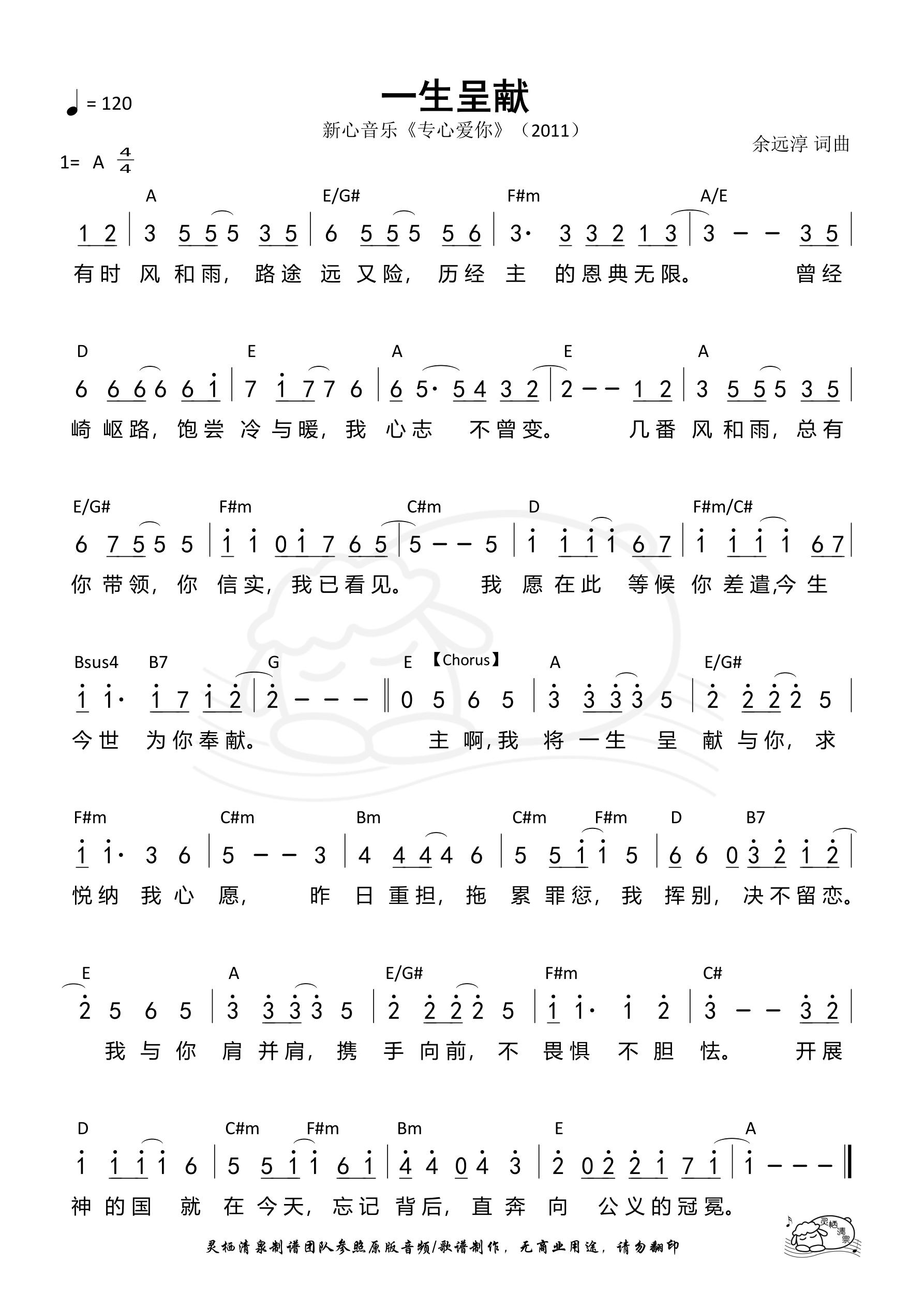 《第989首 - 一生呈献 和弦简谱》