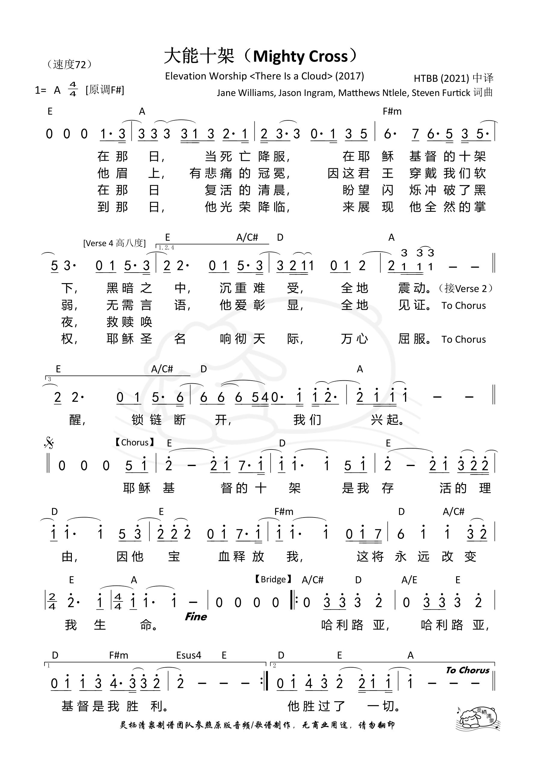 《第988首 - 大能十架(Mighty Cross)和弦简谱》